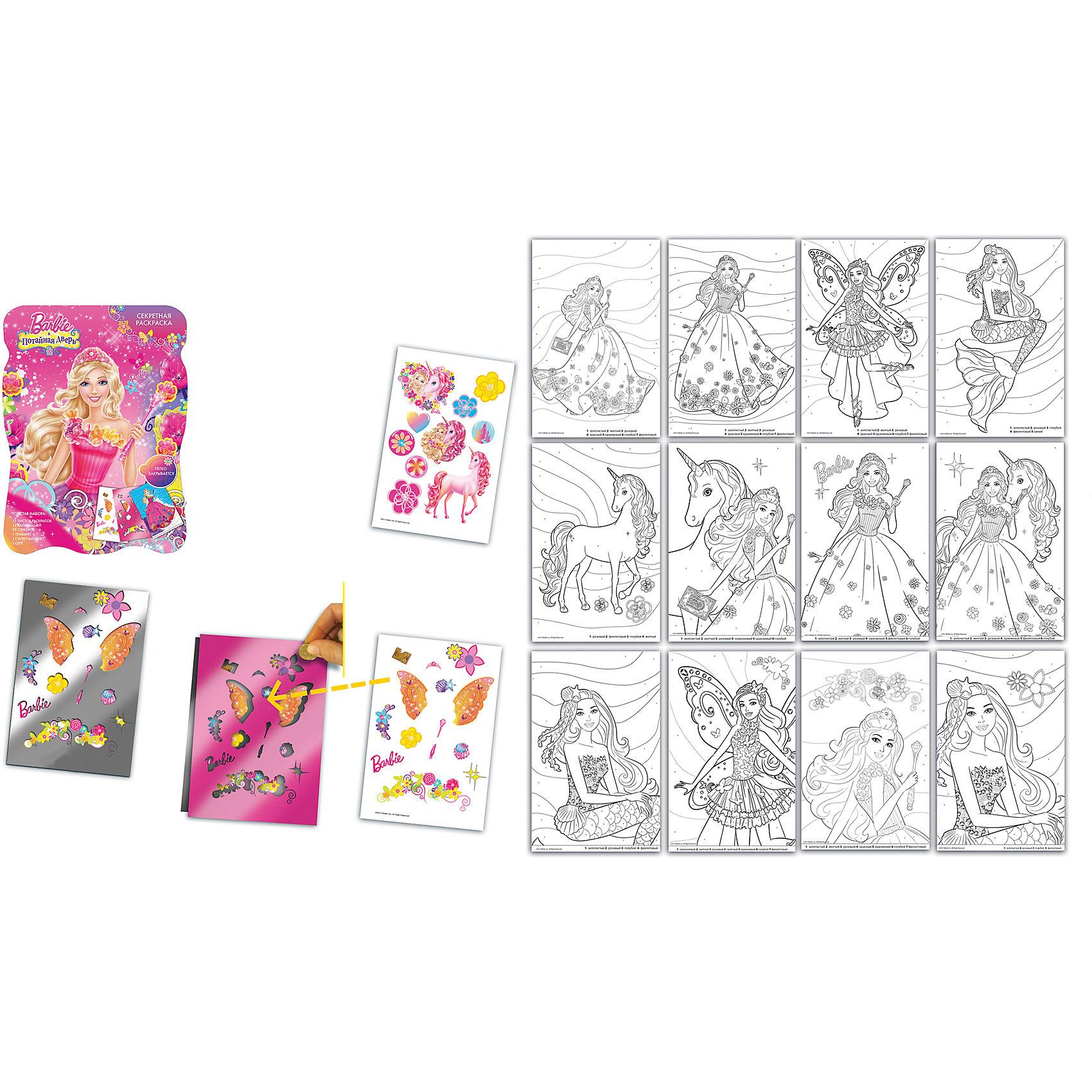 Набор для творчества Секретная раскраска, BarbieСекретная раскраска, Barbie (Барби) – этот набор для творчества порадует поклонниц Барби.<br>Набор для рисования с секретными наклейками. Необходимо выполнить задание на странице с раскраской, чтобы появилась фигура, найти фигуру на трафарете и приложить трафарет к секретному листу, снять защитный слой под найденной фигурой с помощью трафарета и стека и приклеить недостающий элемент на лист раскраски.<br><br>Дополнительная информация:<br><br>- В наборе: 12 листов раскрасок, 6 карандашей, 10 стикеров, трафарет, секретный лист, стек<br><br>Секретная раскраска, Barbie (Барби) можно купить в нашем интернет-магазине.<br><br>Ширина мм: 500<br>Глубина мм: 350<br>Высота мм: 280<br>Вес г: 73<br>Возраст от месяцев: 60<br>Возраст до месяцев: 96<br>Пол: Женский<br>Возраст: Детский<br>SKU: 3986129