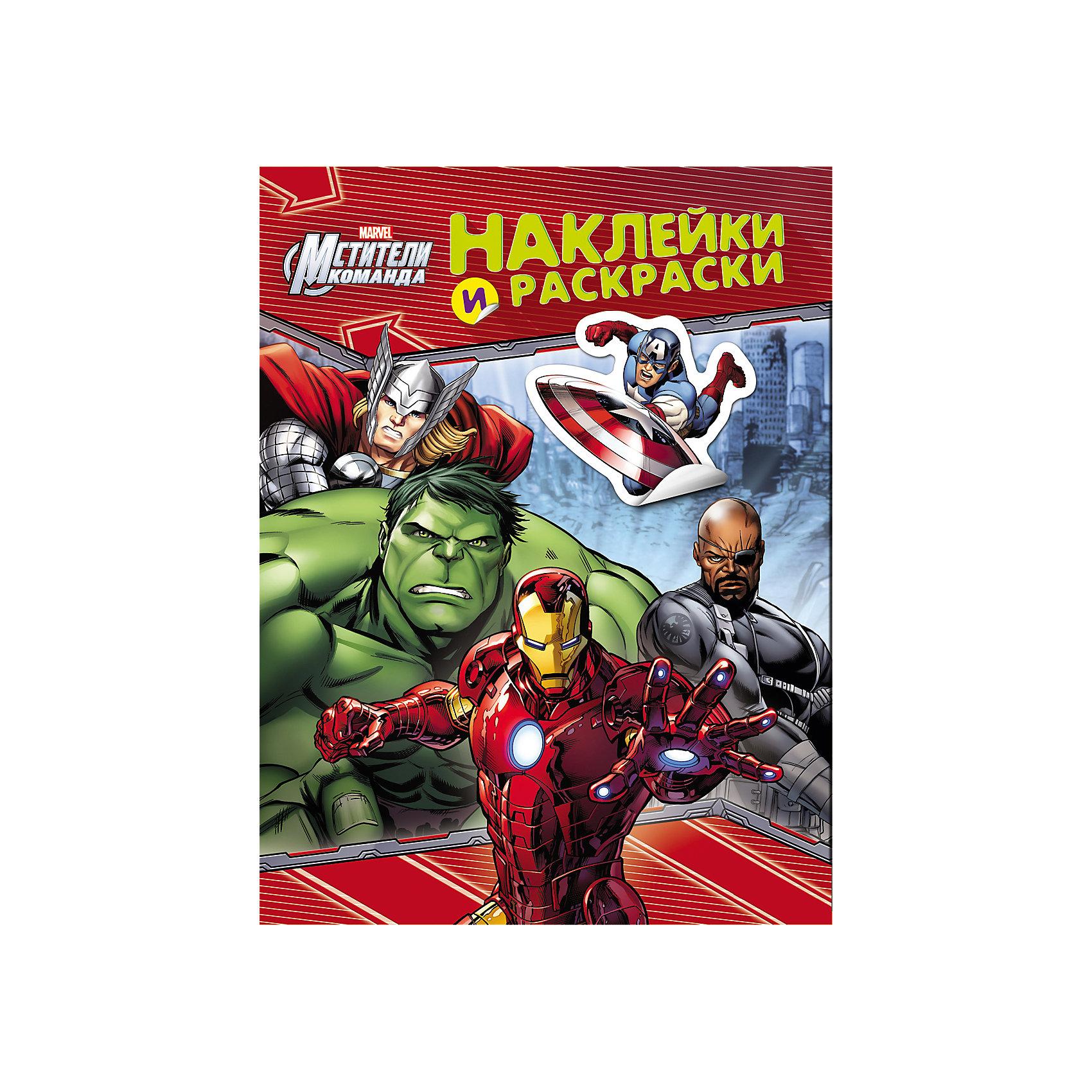 Росмэн Наклейки и раскраски Мстители (красная) росмэн наклейки и раскраски голубая monster high