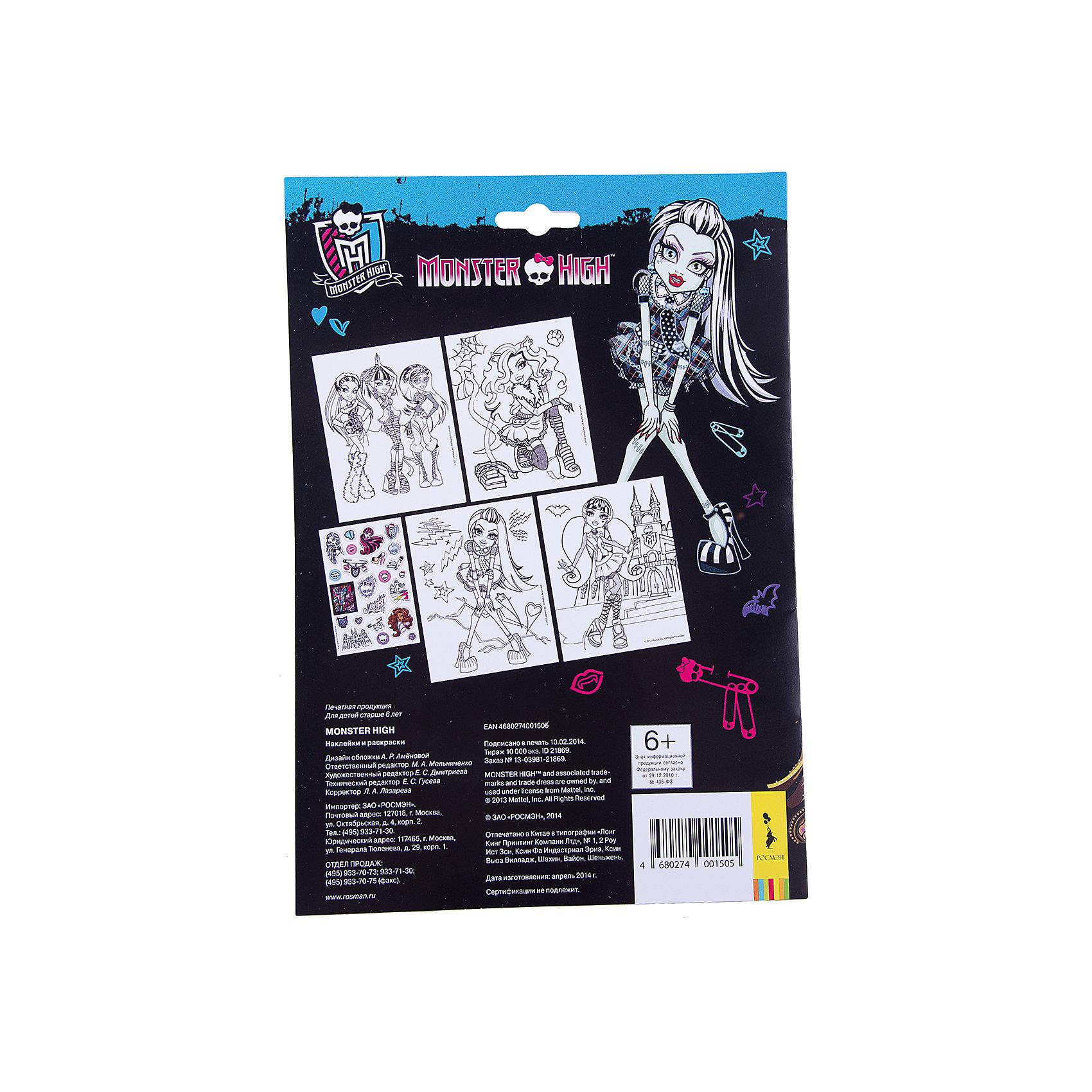Наклейки и раскраски (голубая), Monster High от myToys