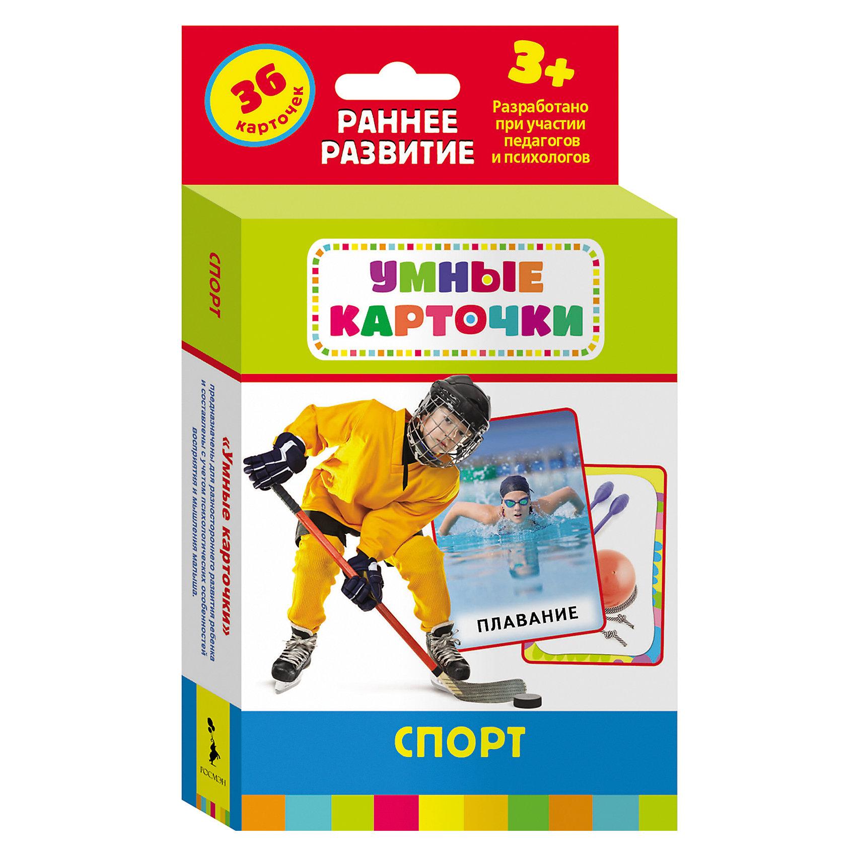 Росмэн Развивающие карточки Спорт, Умные карточки развивающие карточки росмэн учимся считать 20998