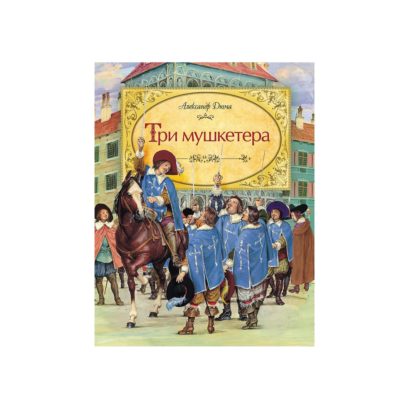 Росмэн Три мушкетера, А. Дюма три мушкетера