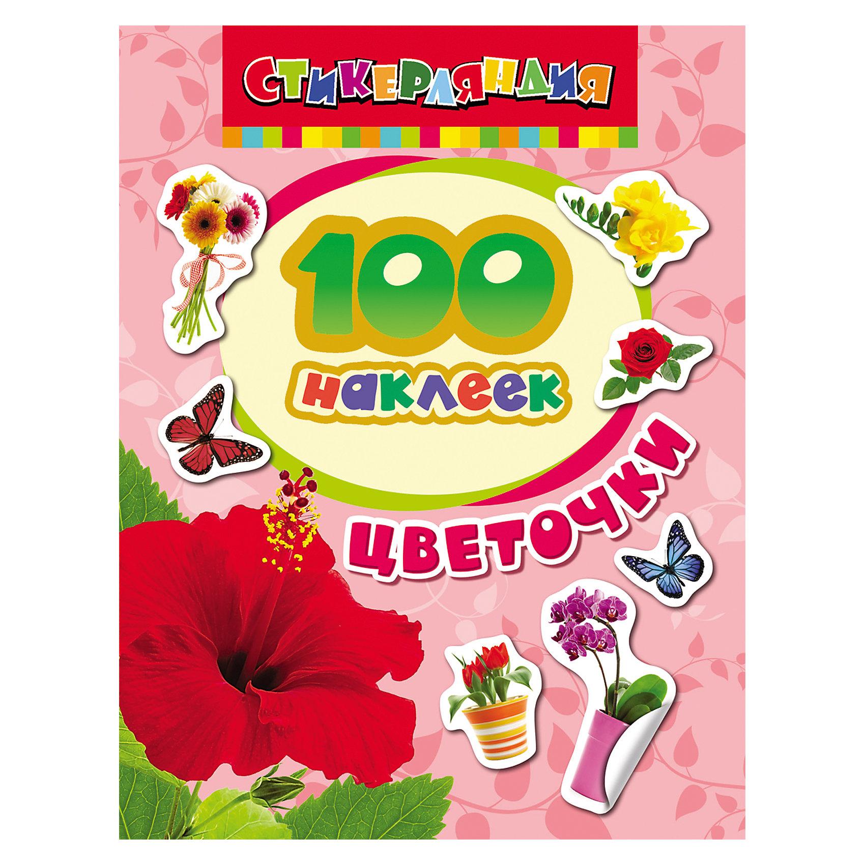 Росмэн 100 наклеек. Цветочки, Росмэн