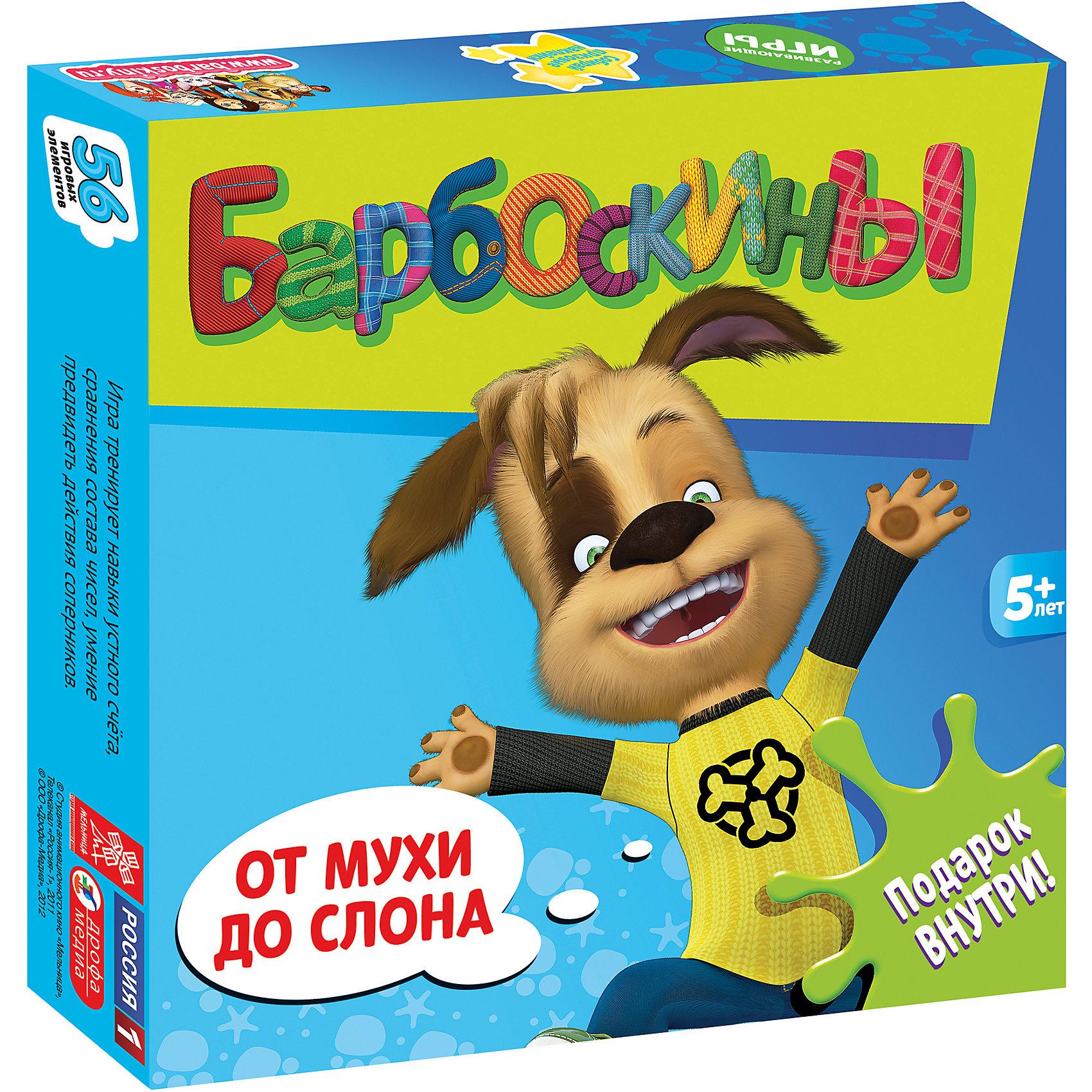 Игра От мухи до слона, БарбоскиныИгра От мухи до слона, Барбоскины - веселая увлекательная игра с любимыми героями, в которую можно играть всей семьей. Барбоскины - это большое семейство собак из популярного мультсериала Барбоскины, где у каждого персонажа свой характер и особенности. В наборе 56 игровых элементов в виде карточек разной формы с красочными картинками. Участники могут выбрать один из четырех вариантов игры: пары, цепочки, десяточка, больше-меньше. Игра тренирует навыки устного счета, сравнения состава чисел, умение предвидеть действия соперников. В комплект также входит подарок - набор наклеек с главными героями мультфильма.<br><br>Дополнительная информация:<br><br>- Серия: Барбоскины. Мини-игры.<br>- В комплекте: 56 элементов, набор наклеек с главными героями мультфильма.<br>- Материал: бумага, картон.<br>- Размер упаковки: 19 x 20 x 3,1 см.<br>- Вес: 0,186 кг.<br><br>Игру От мухи до слона, можно купить в нашем интернет-магазине.<br><br>Ширина мм: 200<br>Глубина мм: 31<br>Высота мм: 190<br>Вес г: 200<br>Возраст от месяцев: 60<br>Возраст до месяцев: 120<br>Пол: Унисекс<br>Возраст: Детский<br>SKU: 3998677