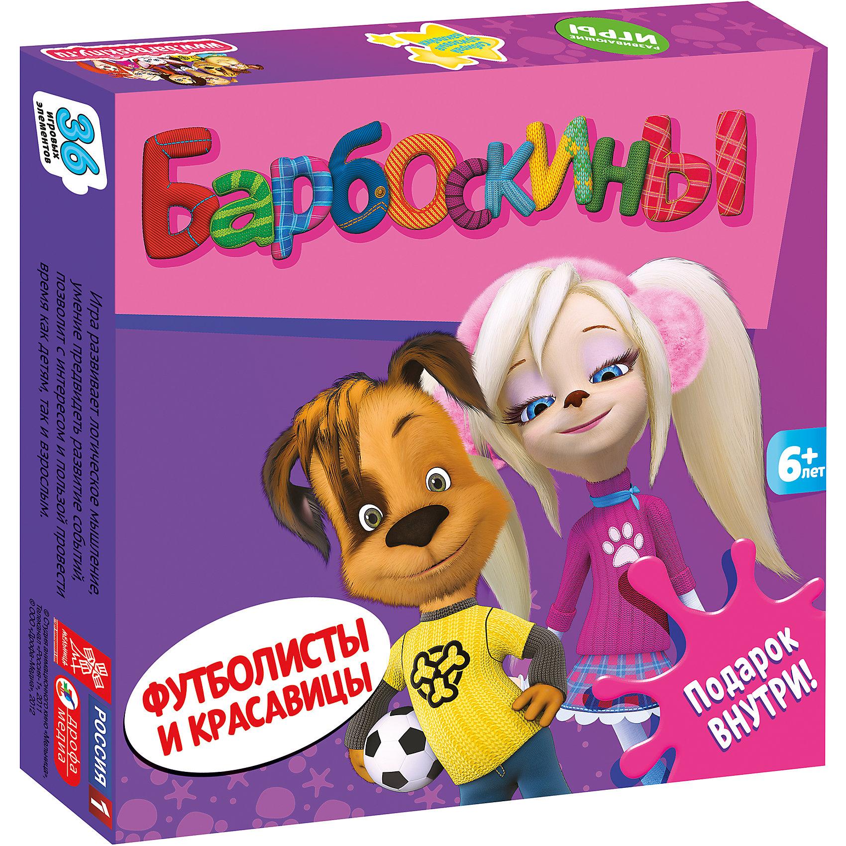 Игра Футболисты и красавицы, БарбоскиныИгры для развлечений<br>Игра Футболисты и красавицы, Барбоскины - веселая увлекательная игра с любимыми героями, в которую можно играть всей семьей. Барбоскины - это большое семейство собак из популярного мультсериала Барбоскины, где у каждого персонажа свой характер и особенности. В наборе 36 игровых элементов в виде карточек разной формы с красочными картинками. Игра развивает логическое мышление, умение предвидеть развитие событий. В комплект также входит подарок - набор наклеек с главными героями мультфильма.<br><br>Дополнительная информация:<br><br>- Серия: Барбоскины. Мини-игры.<br>- В комплекте: 36 элементов, набор наклеек с главными героями мультфильма.<br>- Материал: бумага, картон.<br>- Размер упаковки: 19 x 20 x 3 см.<br>- Вес: 0,184 кг.<br><br>Игру Футболисты и красавицы, Барбоскины, можно купить в нашем интернет-магазине.<br><br>Ширина мм: 200<br>Глубина мм: 32<br>Высота мм: 190<br>Вес г: 200<br>Возраст от месяцев: 72<br>Возраст до месяцев: 132<br>Пол: Унисекс<br>Возраст: Детский<br>SKU: 3998678
