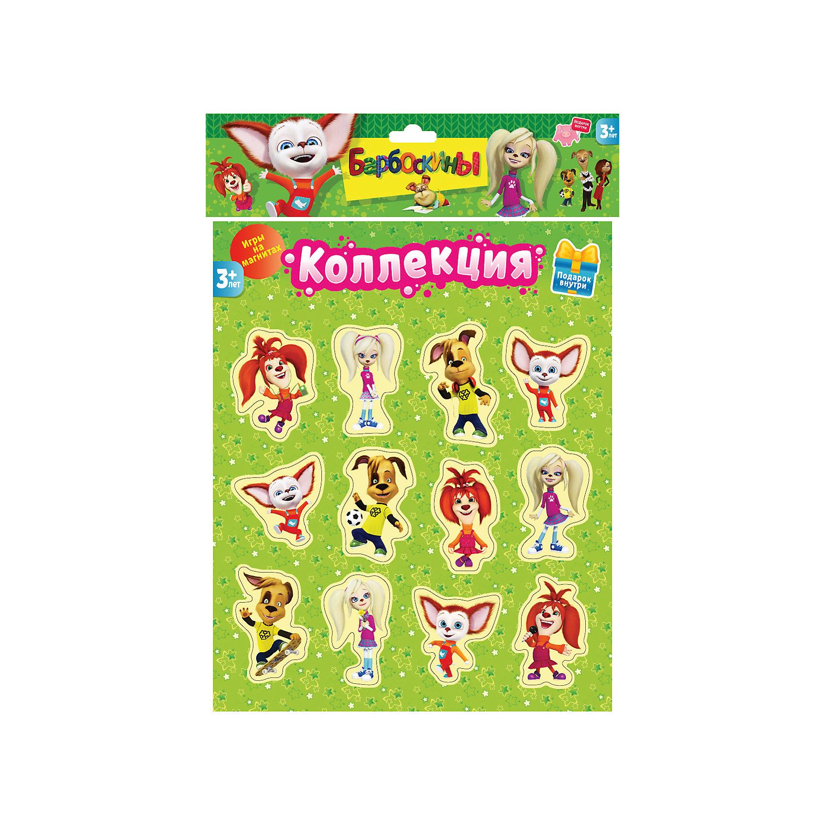 Игра на магнитах Коллекция, БарбоскиныИгра на магнитах Коллекция, Барбоскины станет приятным сюрпризом для маленьких поклонников популярного мультсериала Барбоскины. Барбоскины - это большое семейство собак, в котором у каждого персонажа свой характер и особенности. В комплекте Вы найдете красочные фигурки персонажей мультфильма на магнитах. С их помощью Ваш ребенок сможет придумывать новые приключения любимых героев и разыгрывать с ними сценки. Фигурки хорошо крепятся на любую металлическую поверхность, например, холодильник, магнитную доску, корпус компьютера. Магниты уже закреплены на карточках и сборка не потребуется. В комплект также входит подарок - набор наклеек с главными героями мультфильма.<br><br>Дополнительная информация:<br><br>- В комплекте: 28 фигурок на магнитах.<br>- Серия: Барбоскины. Игры на магнитах.<br>- Материал: бумага, картон, магниторезина.<br>- Размер упаковки: 43 x 29,5 x 0,3 см.<br>- Вес: 170 гр.<br><br>Игру на магнитах Коллекция, Барбоскины, можно купить в нашем интернет-магазине.<br><br>Ширина мм: 430<br>Глубина мм: 3<br>Высота мм: 295<br>Вес г: 430<br>Возраст от месяцев: 36<br>Возраст до месяцев: 96<br>Пол: Унисекс<br>Возраст: Детский<br>SKU: 3998680
