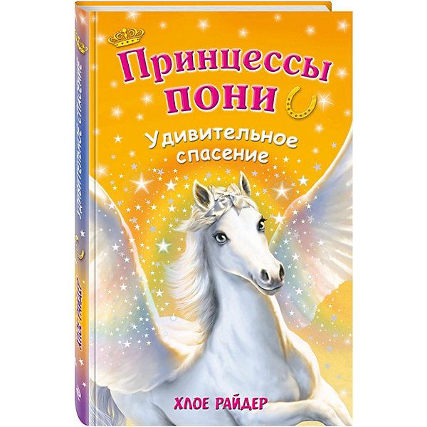 Удивительное спасение, серия Принцессы Пони, Х. РайдерСказки<br>На страницах книги Удивительное спасение, Эксмо, Вашего ребенка ждут увлекательные сказочные истории и необыкновенные приключения в волшебной стране. Вместе с маленькой героиней - девочкой Пиппой он познакомится с настоящим волшебным пони и отправится на поиски пропавших подков. Для этого принцессе Звездочке даже пришлось забрести в Дикий лес, куда всем пони строго-настрого запрещено ходить. Оказалось, что все это время подковы находились совсем рядом, но заполучить их не так-то просто.<br>Неожиданно на помощь героям приходит пегас...<br><br>Дополнительная информация:<br><br>- Серия: Принцессы пони. Приключения в волшебной стране.<br>- Автор: Хлое Райдер.<br>- Художник: Майлс Дженифер.<br>- Обложка: твердый переплет.<br>- Иллюстрации: цветные.<br>- Объем: 160 стр. <br>- Формат книги: 13 х 20 см.<br>- Вес: 0,284 кг.<br><br>Книгу Удивительное спасение, Эксмо, можно купить в нашем интернет-магазине.<br>Ширина мм: 207; Глубина мм: 135; Высота мм: 15; Вес г: 282; Возраст от месяцев: 60; Возраст до месяцев: 96; Пол: Унисекс; Возраст: Детский; SKU: 4006466;