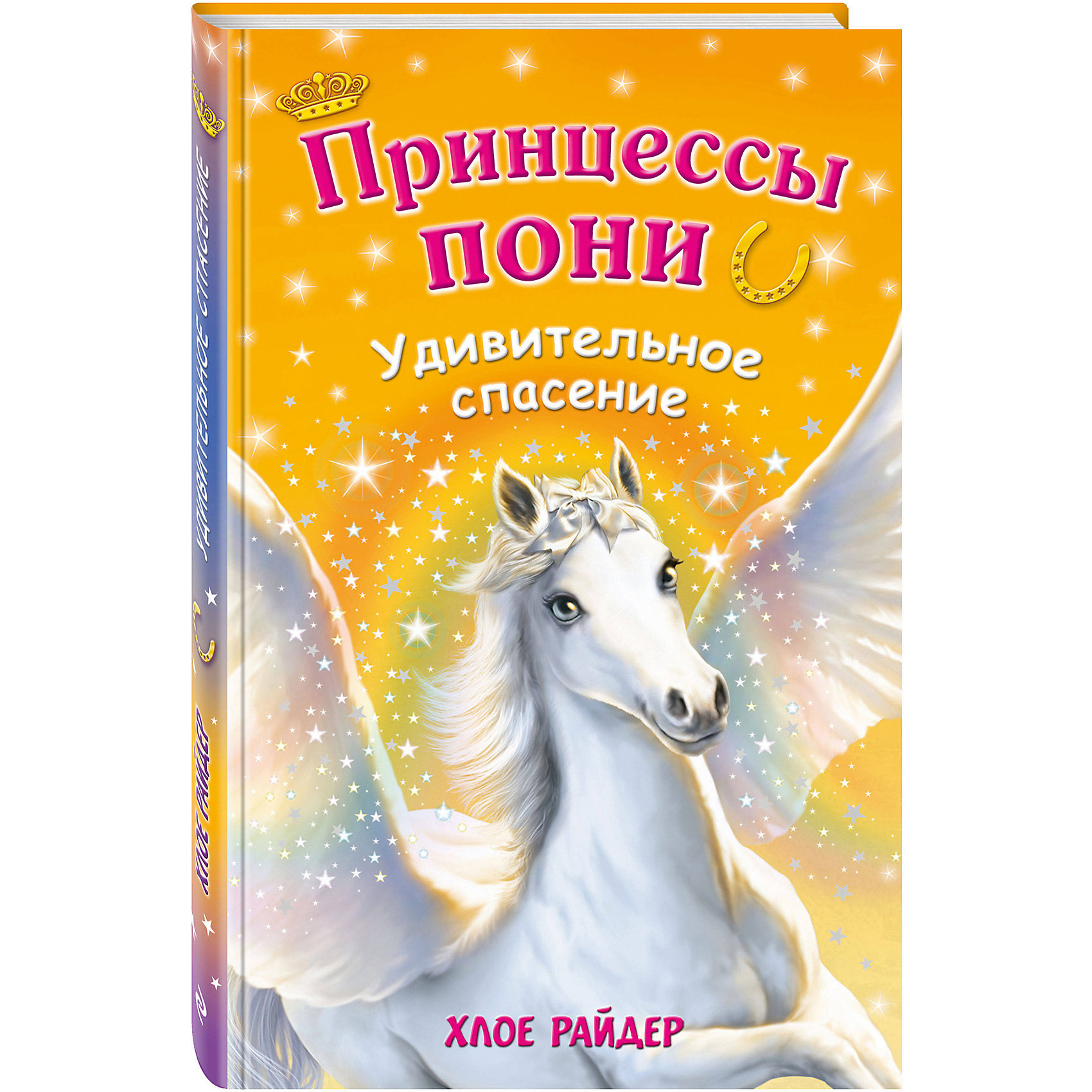 Удивительное спасение, серия Принцессы Пони, Х. РайдерКниги для девочек<br>На страницах книги Удивительное спасение, Эксмо, Вашего ребенка ждут увлекательные сказочные истории и необыкновенные приключения в волшебной стране. Вместе с маленькой героиней - девочкой Пиппой он познакомится с настоящим волшебным пони и отправится на поиски пропавших подков. Для этого принцессе Звездочке даже пришлось забрести в Дикий лес, куда всем пони строго-настрого запрещено ходить. Оказалось, что все это время подковы находились совсем рядом, но заполучить их не так-то просто.<br>Неожиданно на помощь героям приходит пегас...<br><br>Дополнительная информация:<br><br>- Серия: Принцессы пони. Приключения в волшебной стране.<br>- Автор: Хлое Райдер.<br>- Художник: Майлс Дженифер.<br>- Обложка: твердый переплет.<br>- Иллюстрации: цветные.<br>- Объем: 160 стр. <br>- Формат книги: 13 х 20 см.<br>- Вес: 0,284 кг.<br><br>Книгу Удивительное спасение, Эксмо, можно купить в нашем интернет-магазине.<br><br>Ширина мм: 207<br>Глубина мм: 135<br>Высота мм: 15<br>Вес г: 282<br>Возраст от месяцев: 60<br>Возраст до месяцев: 96<br>Пол: Унисекс<br>Возраст: Детский<br>SKU: 4006466
