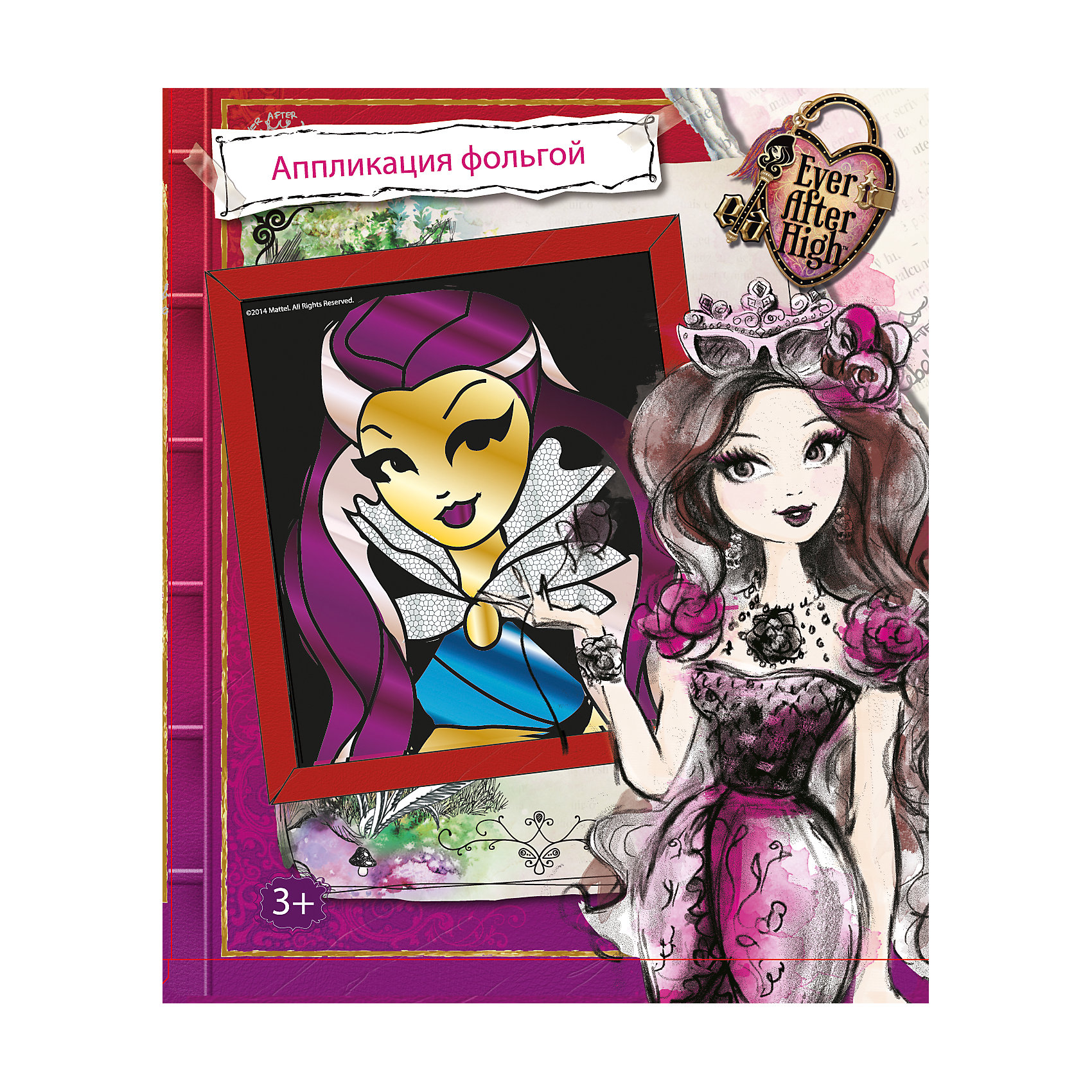 Аппликация из фольги А4, Ever after High