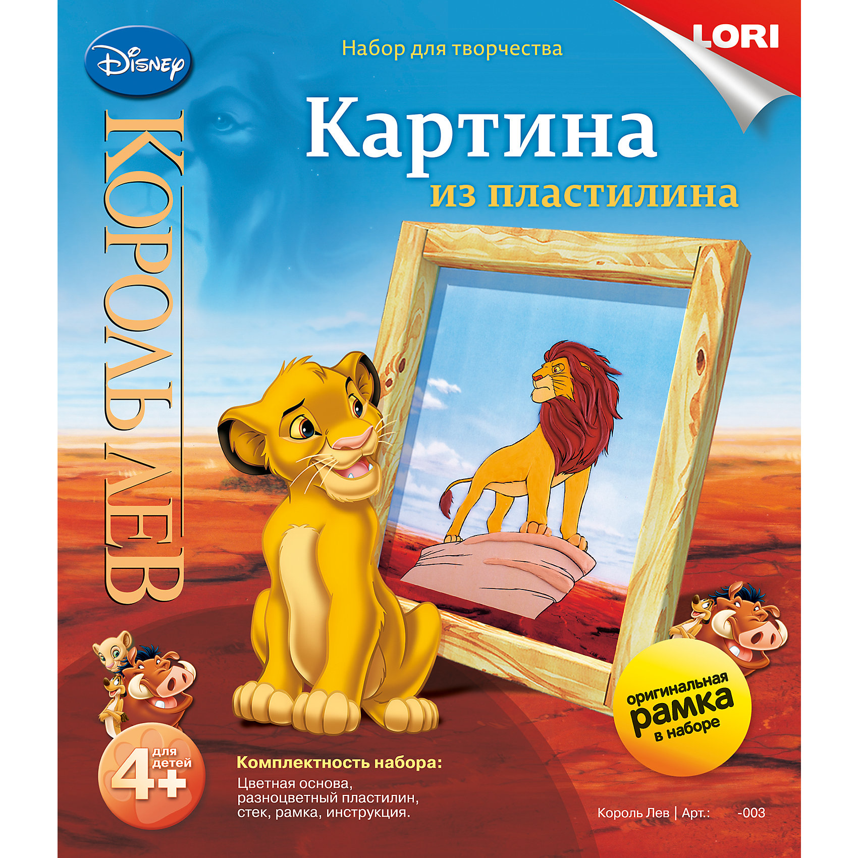 LORI Картина из пластилина Король лев, LORI пластилин lori принцессы 12 цветов