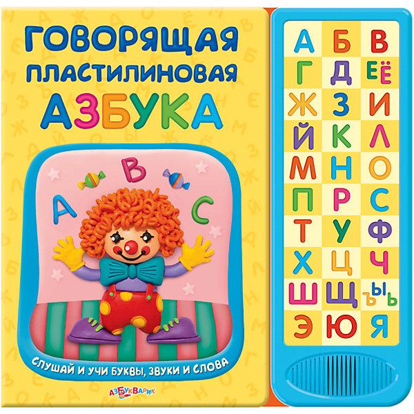Говорящая пластилиновая азбука, АзбукварикМузыкальные книги<br>Говорящая пластилиновая азбука, Азбукварик – эта книга поможет вашему малышу узнать все буквы русского алфавита в игровой форме.<br>Говорящая азбука в удобном мини-формате! Слушай и учи буквы, звуки и слова! С этой книгой можно учить буквы где угодно: и на прогулке, и в путешествии. А весёлые картинки помогут вылепить каждую букву из пластилина.<br><br>Дополнительная информация:<br><br>- Художник: Н. Горбань<br>- Издательство: Азбукварик<br>- Серия: Говорящие обучающие книги<br>- Батарейки: ААА (R03, LR03) (демонстрационные в комплекте)<br>- Картонная книга со звуковым модулем<br>- Переплет: твердый (картон)<br>- Количество страниц: 16<br>- Иллюстрации: цветные<br>- Размер: 230х15х225 мм.<br>- Вес: 430 г.<br><br>Книгу «Говорящая пластилиновая азбука», Азбукварик можно купить в нашем интернет-магазине.<br>Ширина мм: 230; Глубина мм: 15; Высота мм: 225; Вес г: 430; Возраст от месяцев: 24; Возраст до месяцев: 48; Пол: Унисекс; Возраст: Детский; SKU: 4028656;