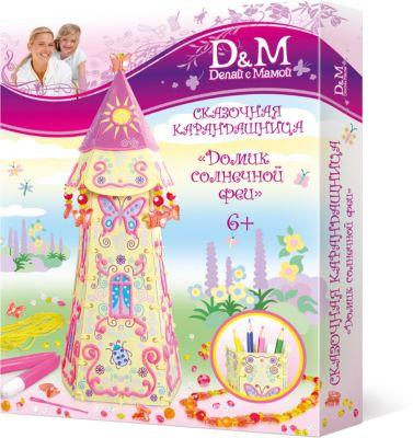 Набор карандашница Домик солнечной феи , Делай с Мамой