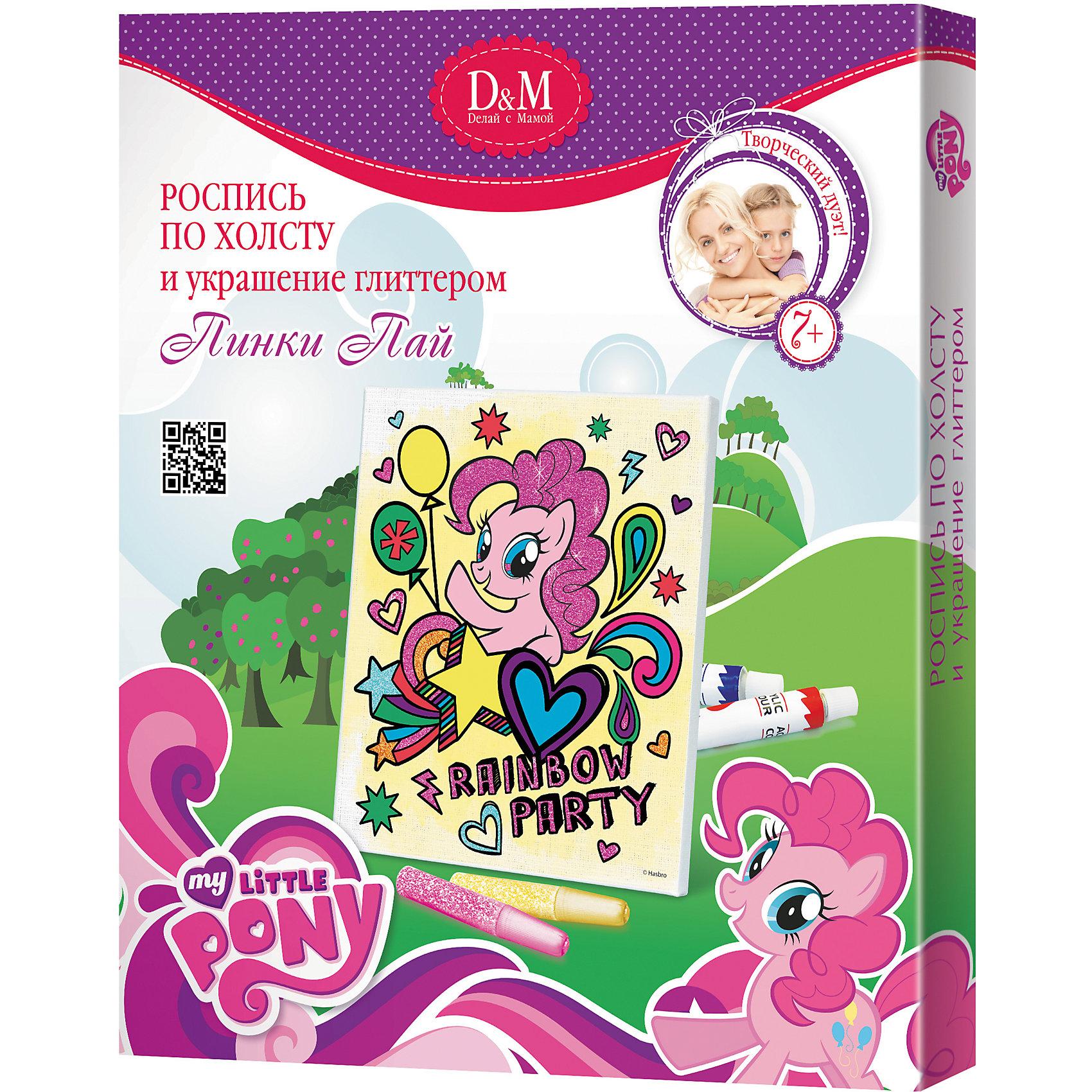 Делай с Мамой Роспись по холсту Пинки Пай 25х30 см, My Little Pony раскраски креатто роспись по холсту май литл пони пони пегасы