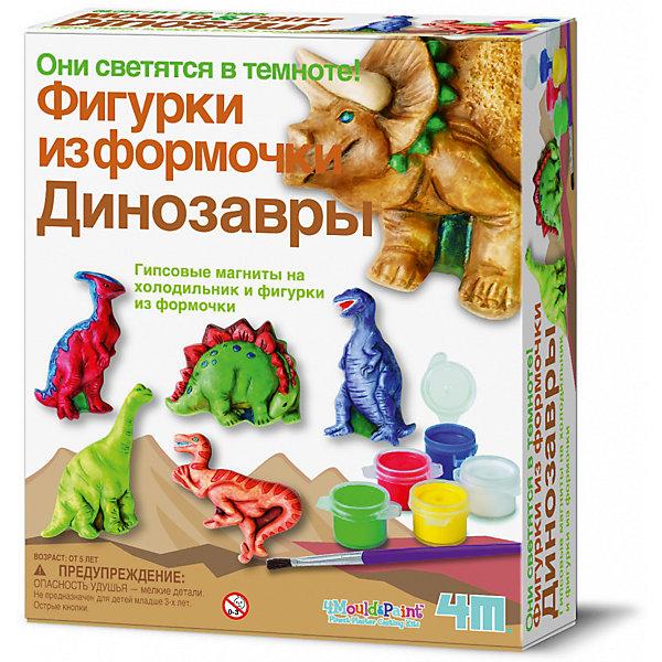 Фигурки из формочки Динозавры, 4МНаборы из гипса<br>При помощи набора Фигурки из формочки Динозавры, 4М ребенок самостоятельно сможет создать 6 магнитов в виде различных динозавров. Ребенку предстоит залить гипсовый раствор в формочки и дождаться его высыхания. Затем фигурки динозавров нужно извлечь и раскрасить светящейся краской, проявив фантазию и творческий подход. Остается только приклеить магнитный элемент к задней части фигурки, и магниты в виде динозавров готовы! А у родителей появится возможность рассказать ребенку в увлекательной форме о каждом доисторическом ящере!<br><br>Комплектация:<br>-пакетик гипсового порошка<br>-6 форм для литья<br>-магниты 6 шт.<br>-булавки 6 шт.<br>-краски, которые светятся<br>-кисточка<br>-детальная инструкция <br><br>Дополнительная информация:<br>-Вес в упаковке: 500 г<br>-Размеры в упаковке: 220х170х60 мм<br>-Материал: гипс, пластик, магнит<br><br>Магниты в виде динозавров, сделанные с помощью набора Фигурки из формочки «Динозавры», станут ярким украшением холодильника или оригинальным подарком друзьям и близким!<br><br>Набор Фигурки из формочки Динозавры, 4М можно купить в нашем магазине.<br>Ширина мм: 220; Глубина мм: 170; Высота мм: 60; Вес г: 500; Возраст от месяцев: 60; Возраст до месяцев: 168; Пол: Унисекс; Возраст: Детский; SKU: 4043560;