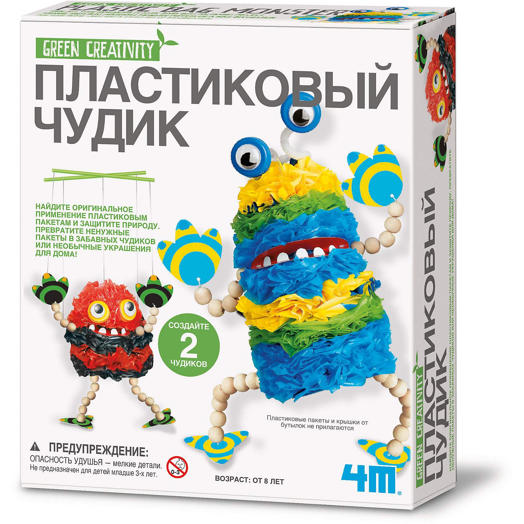 4M Пластиковый чудик, 4М набор для творчества 4m пластиковый чудик 00 04580