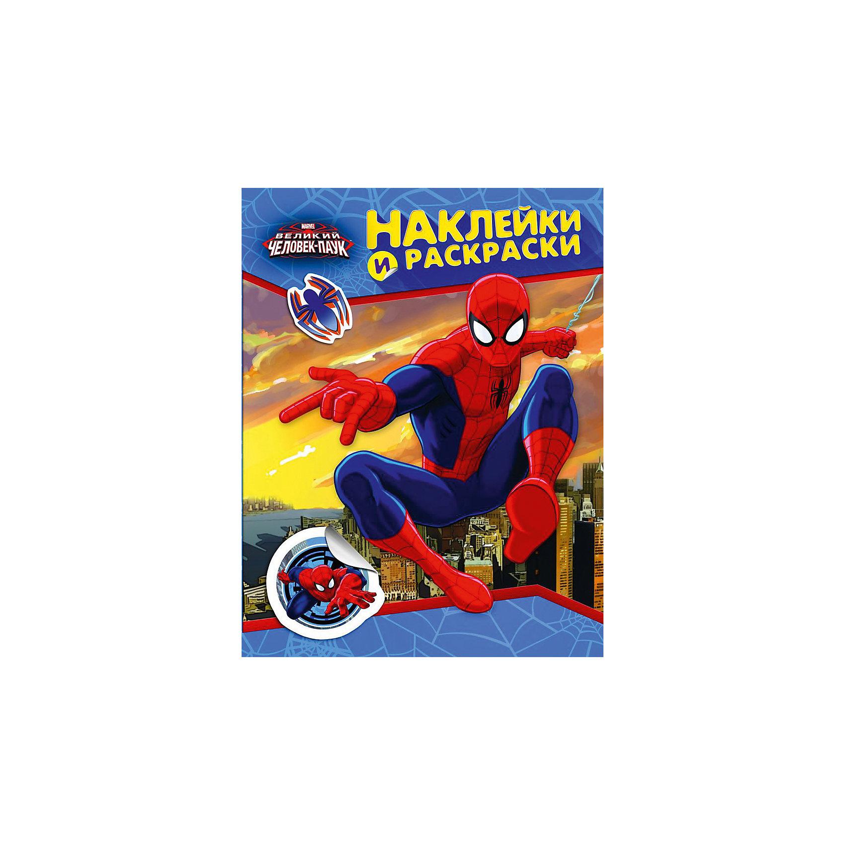 Наклейки и раскраски, Человек-ПаукКниги для мальчиков<br>Наклейки и раскраски, Человек-Паук, - красочное издание, которое придется по душе всем маленьким поклонникам фильмов и комиксов о Человеке-Пауке (Spider-Man). На каждом развороте раскраски - два рисунка с любимым героем, цветной и черно-белый. Черно-белый рисунок предлагается раскрасить по цветному образцу, а цветной - сравнить с черно-белым и дополнить недостающими деталями-наклейками. Наклейки можно также использовать для украшения своих вещей.<br><br>Дополнительная информация:<br><br>- Материал: бумага.<br>- Размер: 27,5 х 21 х 0,3 см.<br>- Вес: 80 гр.<br><br>Наклейки и раскраски, Человек-Паук, можно купить в нашем интернет-магазине.<br><br>Ширина мм: 275<br>Глубина мм: 210<br>Высота мм: 3<br>Вес г: 80<br>Возраст от месяцев: 24<br>Возраст до месяцев: 72<br>Пол: Мужской<br>Возраст: Детский<br>SKU: 4046760