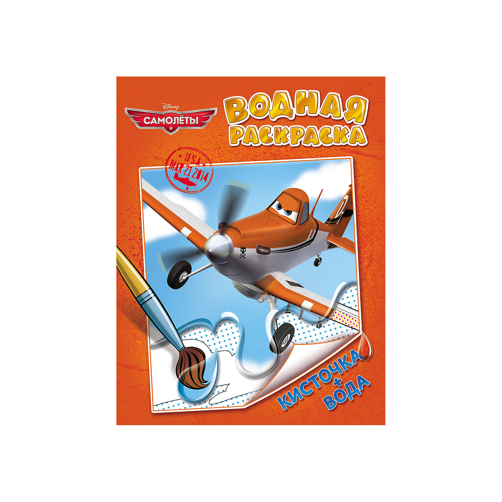 Водная раскраска, Disney СамолетыТворчество для малышей<br>Водные раскраски - одна из любимых забав малышей, ведь стоит только провести мокрой кисточкой по рисунку, как он в одно мгновение заиграет разноцветными красками. На страницах водной раскраски Disney Самолеты Ваш ребенок встретит любимых героев из популярного диснеевского мультфильма Planes и поможет им стать такими же яркими как в любимом мультике.<br><br>Дополнительная информация:<br><br>- Материал: бумага.<br>- Объем: 8 стр.<br>- Размер: 27,5 х 21 х 0,2 см.<br>- Вес: 58 гр.<br><br>Водную раскраску, Disney Самолеты, можно купить в нашем интернет-магазине.<br><br>Ширина мм: 275<br>Глубина мм: 210<br>Высота мм: 2<br>Вес г: 58<br>Возраст от месяцев: 18<br>Возраст до месяцев: 48<br>Пол: Мужской<br>Возраст: Детский<br>SKU: 4046765