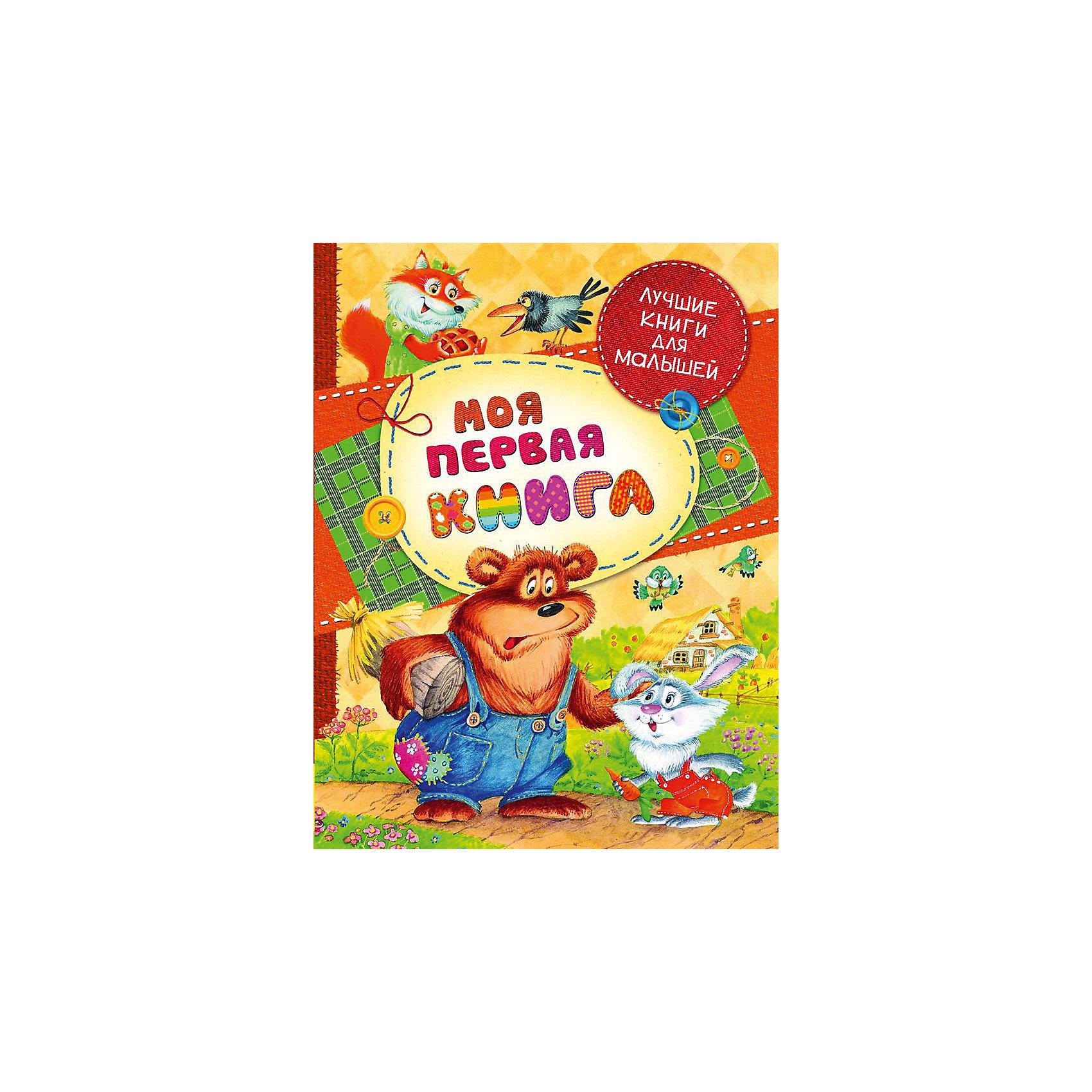 Росмэн Сборник Моя первая книга, Лучшие книги для малышей камилла де ла бедуайер луис комфорт тиффани лучшие произведения
