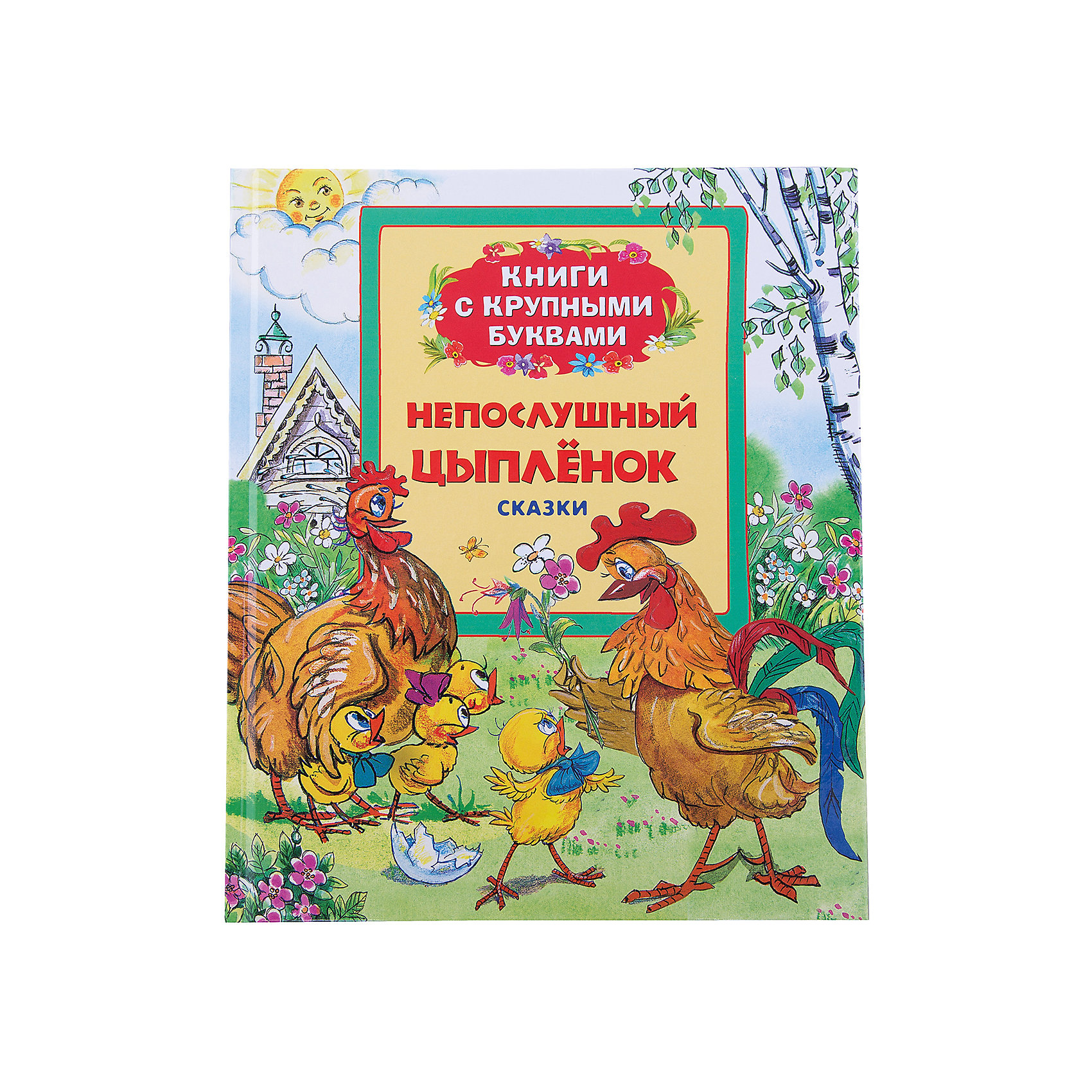 Книга с крупными буквами Непослушный цыпленокНепослушный цыпленок, Росмэн - замечательная добрая книга, созданная по мотивам мультфильмов киностудии Союзмультфильм. В издание вошли две увлекательные и поучительные истории: Непослушный цыпленок - о приключениях потерявшегося цыпленка, и Пирожок - сказка о том, как важно вовремя и дружно сделать работу, чтобы получить вкусный результат. В книге яркие красочные иллюстрации и крупные буквы, специально для детей, которые только учатся читать.<br><br>Дополнительная информация:<br><br>- Серия: Книги с крупными буквами.<br>- Авторы: В. Арбеков, Сакко Рунге, Александр Кумма.  <br>- Иллюстраторы: В. Арбеков.<br>- Обложка: твердая.<br>- Иллюстрации: цветные.<br>- Объем: 32 стр.<br>- Размер: 24,5 х 20,5 x 0,8 см. <br>- Вес: 0,294 кг.<br><br>Книгу Непослушный цыпленок, Росмэн, можно купить в нашем интернет-магазине.<br><br>Ширина мм: 245<br>Глубина мм: 205<br>Высота мм: 8<br>Вес г: 294<br>Возраст от месяцев: 36<br>Возраст до месяцев: 72<br>Пол: Унисекс<br>Возраст: Детский<br>SKU: 4046773