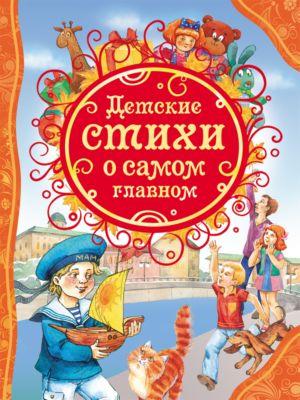 Росмэн Детские стихи о самом главном