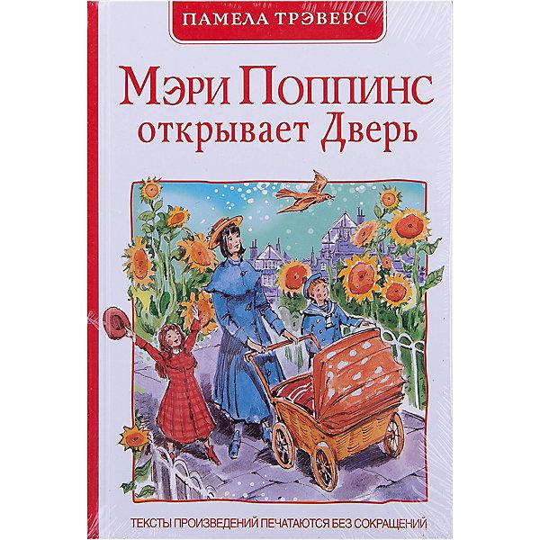 Мэри Поппинс открывает дверь, П. ТрэверсСказки<br>Книга Мэри Поппинс открывает дверь, Росмэн - третья книга из знаменитой, любимой многими детьми, серии повестей о доброй волшебнице Мэри Поппинс. Каждый раз с появлением чудесной няни мир вокруг волшебно преображается. Но на этот раз открыв таинственную Дверь, Мэри Поппинс улетает навсегда... В книге множество ярких красочных иллюстраций.<br><br>Дополнительная информация:<br><br>- Автор: П. Трэверс<br>- Перевод: Л. Яхнин.<br>- Иллюстратор: О. Дмитриева.<br>- Обложка: твердая.<br>- Иллюстрации: цветные.<br>- Объем: 160 стр.<br>- Размер: 22 х 15 x 1,2 см. <br>- Вес: 0,290 кг.<br><br>Книгу П. Трэверс Мэри Поппинс открывает дверь, Росмэн, можно купить в нашем интернет-магазине.<br>Ширина мм: 220; Глубина мм: 150; Высота мм: 12; Вес г: 290; Возраст от месяцев: 60; Возраст до месяцев: 144; Пол: Унисекс; Возраст: Детский; SKU: 4046779;