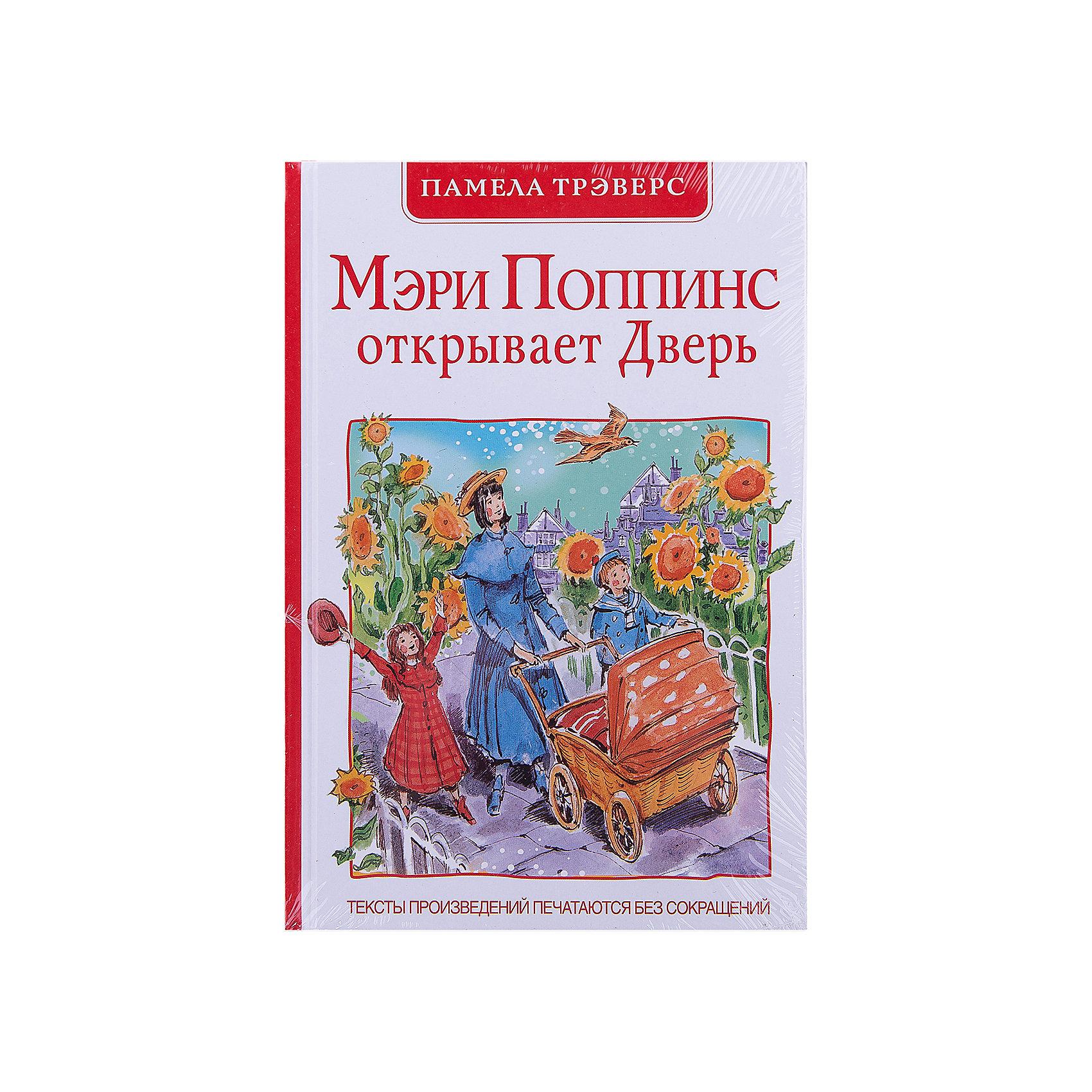 Мэри Поппинс открывает дверь, П. ТрэверсКнига Мэри Поппинс открывает дверь, Росмэн - третья книга из знаменитой, любимой многими детьми, серии повестей о доброй волшебнице Мэри Поппинс. Каждый раз с появлением чудесной няни мир вокруг волшебно преображается. Но на этот раз открыв таинственную Дверь, Мэри Поппинс улетает навсегда... В книге множество ярких красочных иллюстраций.<br><br>Дополнительная информация:<br><br>- Автор: П. Трэверс<br>- Перевод: Л. Яхнин.<br>- Иллюстратор: О. Дмитриева.<br>- Обложка: твердая.<br>- Иллюстрации: цветные.<br>- Объем: 160 стр.<br>- Размер: 22 х 15 x 1,2 см. <br>- Вес: 0,290 кг.<br><br>Книгу П. Трэверс Мэри Поппинс открывает дверь, Росмэн, можно купить в нашем интернет-магазине.<br><br>Ширина мм: 220<br>Глубина мм: 150<br>Высота мм: 12<br>Вес г: 290<br>Возраст от месяцев: 60<br>Возраст до месяцев: 144<br>Пол: Унисекс<br>Возраст: Детский<br>SKU: 4046779