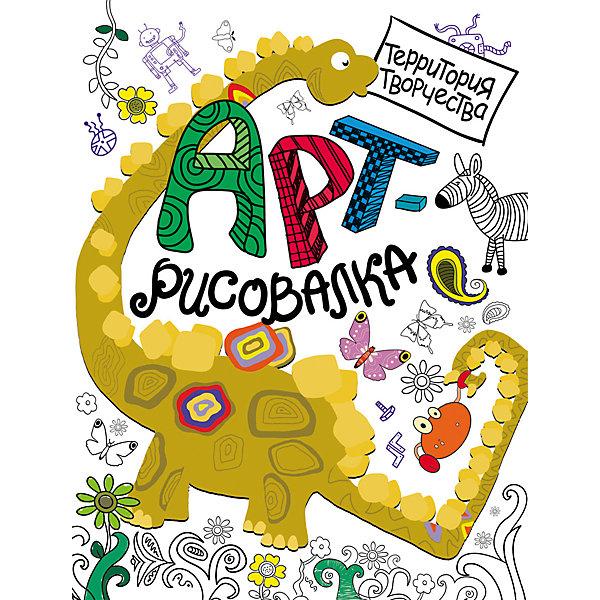Арт-рисовалка ДиноРаскраски по номерам<br>Арт-рисовалка Дино - необычная раскраска и альбом для рисования, которая поможет Вашему ребенку развить свои творческие способности. Веселые креативные задания, необычные забавные персонажи и красочные картинки открывают неограниченный простор для творческой фантазии. Арт-рисовалки - это территория творчества!<br><br>Дополнительная информация:<br><br>- Обложка: мягкая.<br>- Иллюстрации: цветные + черно-белые.<br>- Объем: 16 стр.<br>- Размер: 27,5 х 21,2 х 0,2 см.<br>- Вес: 73 гр.<br><br>Арт-рисовалку Дино, Росмэн, можно купить в нашем интернет-магазине.<br><br>Ширина мм: 275<br>Глубина мм: 212<br>Высота мм: 2<br>Вес г: 73<br>Возраст от месяцев: 18<br>Возраст до месяцев: 48<br>Пол: Унисекс<br>Возраст: Детский<br>SKU: 4046791