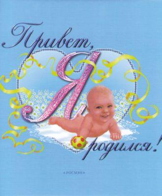 Росмэн Голубой фотоальбом Привет, я родился!