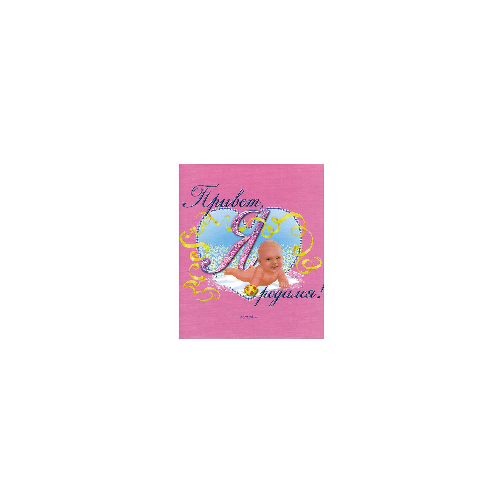 Розовый фотоальбом Привет, я родилсяКниги для девочек<br>Розовый фотоальбом Привет, я родился! - замечательный подарок, который поможет сохранить самые прекрасные воспоминания о первых днях жизни малыша. Вы всегда сможете вспомнить и пережить еще раз все важные и забавные события первого года Вашего ребенка - первое слово, первые шаги, первые проказы и шалости. Имеются цветные странички для записей и заметок. Альбом выполнен в ярком подарочном дизайне.<br><br>Дополнительная информация:<br><br>- Обложка: твердая.<br>- Объем: 48 стр.<br>- Размер: 27 х 24 х 0,7 см.<br>- Вес: 0,397 кг.<br><br>Розовый фотоальбом Привет, я родился!, Росмэн, можно купить в нашем интернет-магазине.<br><br>Ширина мм: 270<br>Глубина мм: 240<br>Высота мм: 7<br>Вес г: 397<br>Возраст от месяцев: 0<br>Возраст до месяцев: 24<br>Пол: Женский<br>Возраст: Детский<br>SKU: 4046800