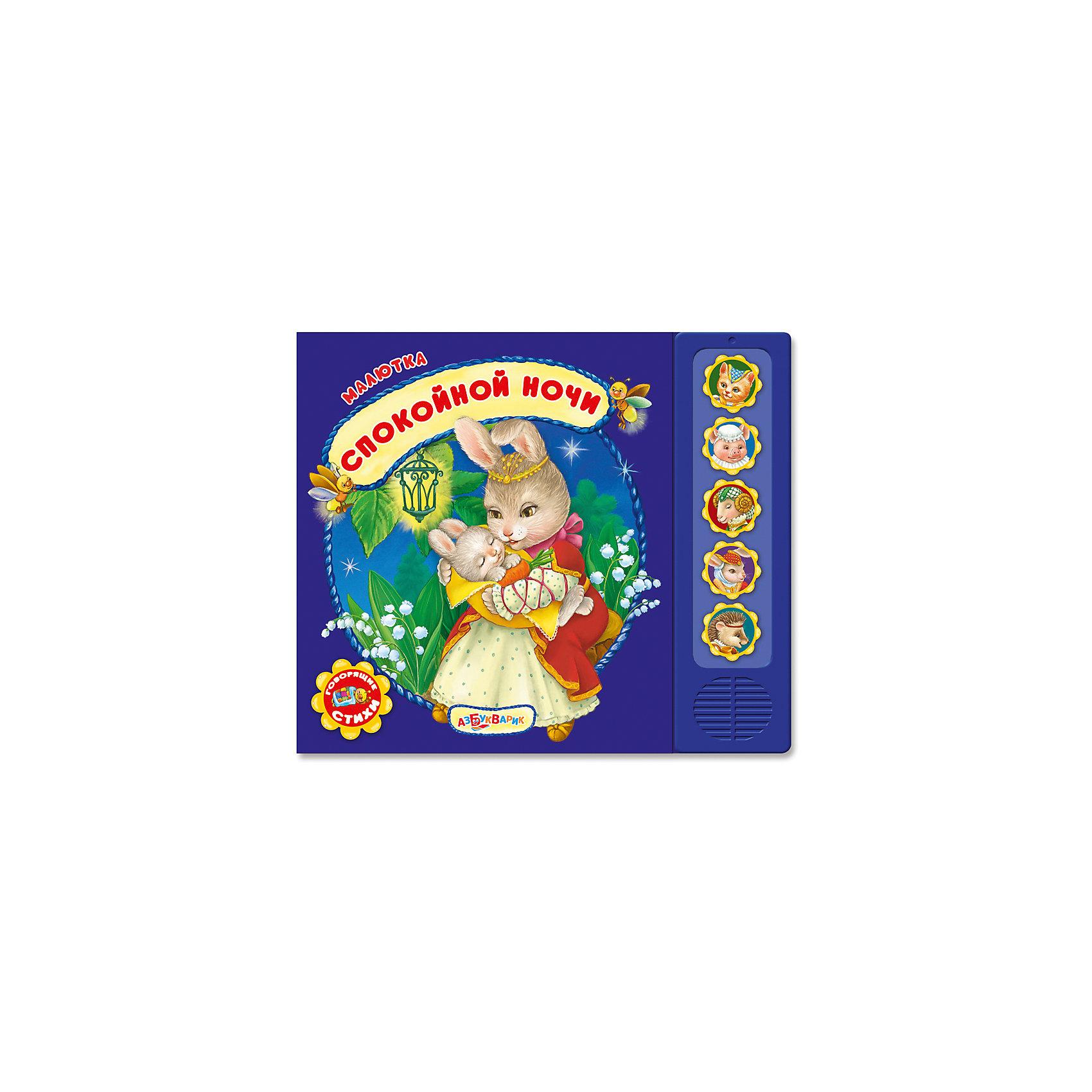 Говорящая книга Спокойной ночиПрекрасная книга серии Малютка. С этой книжкой малыш будет легко засыпать, ведь вместе с ним в свои кроватки будут ложиться котенок и ягненок, зайчонок, поросёнок и ежонок. Яркие иллюстрации и спокойная музыка обязательно порадуют и заинтересуют малышей.<br><br>Дополнительная информация:<br><br>- Формат: 21,5х19см.<br>- Переплет: картон.<br>- Иллюстрации: цветные.<br>- Количество страниц: 8 стр.<br>- Авторы: Леонид Колодиев, Валерия Зубкова, Ирина Новикова.<br>- Иллюстратор: Ольга Чекурина.<br>- Батарейки в комплекте.<br><br>Говорящую книгу Спокойной ночи можно купить в нашем магазине.<br><br>Ширина мм: 220<br>Глубина мм: 150<br>Высота мм: 190<br>Вес г: 312<br>Возраст от месяцев: 24<br>Возраст до месяцев: 48<br>Пол: Унисекс<br>Возраст: Детский<br>SKU: 4046947