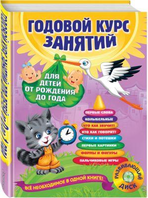Эксмо Книга + CD Годовой курс занятий: для детей от рождения до года