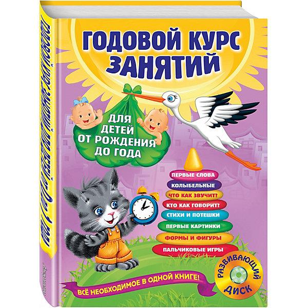 Книга + CD Годовой курс занятий: для детей от рождения до годаТесты и задания<br>Путешествие по страницам этой удивительной книги с увлекательными заданиями  превратит развивающие занятия с малышом в веселую игру. Выполняя занимательные упражнения, ребенок будет радоваться при виде знакомых рисунков,  повторять за взрослым, как  гудит паровоз, тикают часы, лает собачка; сможет увеличить свой словарный запас и развить мелкую моторику рук с помощью пальчиковых игр; познакомится с формами и фигурами, послушает забавные потешки, занимательные стихотворения и колыбельные песенки. Занятия с черно-белыми картинками научат малышей концентрировать внимание на конкретном объекте, что будет способствовать его раннему интеллектуальному развитию. Книга поможет родителям правильно и своевременно начать развитие и обучение ребенка.<br><br>Дополнительная информация:<br><br>- Размер: 28х21 см. <br>- Переплет: мягкий.<br>- Иллюстрации: цветные.<br>- Количество страниц: 212 стр.<br>- Авторы:  Далидович А, Мазаник Т, Цивилько Н.<br>- Комплектация: книга, CD.<br><br>Книгу + CD Годовой курс занятий: для детей от рождения до года можно купить в нашем магазине.<br><br>Ширина мм: 290<br>Глубина мм: 217<br>Высота мм: 10<br>Вес г: 776<br>Возраст от месяцев: 0<br>Возраст до месяцев: 36<br>Пол: Унисекс<br>Возраст: Детский<br>SKU: 4047766