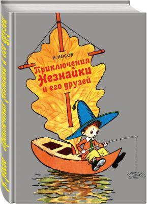 Эксмо Приключения Незнайки и его друзей, Н.Н. Носов