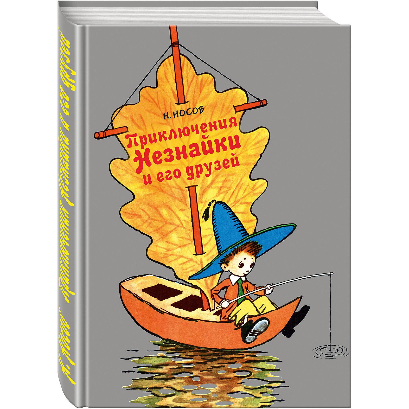 Эксмо Приключения Незнайки и его друзей, Н.Н. Носов книги эксмо последний космический шанс