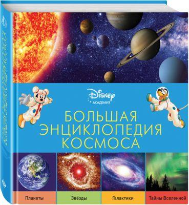 Эксмо Большая энциклопедия космоса, Disney фото-1