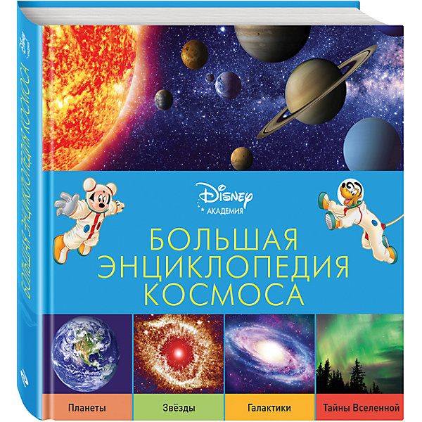 Большая энциклопедия космоса, DisneyДетские энциклопедии<br>Герои Disney приглашают маленьких читателей в удивительный мир космоса. В компании любимых персонажей ребёнок узнает о том, сколько колец у Сатурна, могут ли люди жить на Венере, из чего состоит Солнце, что происходит внутри чёрных дыр, чем красные гиганты отличаются от белых карликов, как возникла Вселенная, много ли в ней галактик, чем они отличаются друг от друга, почему дни сменяют ночи, откуда берутся метеоритные дожди… Малыша ждут не только любопытнейшие факты, изложенные доступным и увлекательным языком, но и восхитительные фотографии – большие, яркие и красочные. Благодаря этой книге он разовьёт познавательные способности, кругозор и структурное мышление, а также получит первый опыт работы с энциклопедической литературой.<br><br>Дополнительная информация:<br><br>- Формат: 21,5х21,5 см.<br>- Переплет: твердый<br>- Иллюстрации: цветные.<br>- Количество страниц: 144 стр.<br>- Редактор: Жилинская А.<br><br>Большую энциклопедию космоса, Disney, (Дисней) можно купить в нашем магазине.<br><br>Ширина мм: 220<br>Глубина мм: 215<br>Высота мм: 11<br>Вес г: 636<br>Возраст от месяцев: 84<br>Возраст до месяцев: 132<br>Пол: Унисекс<br>Возраст: Детский<br>SKU: 4047780