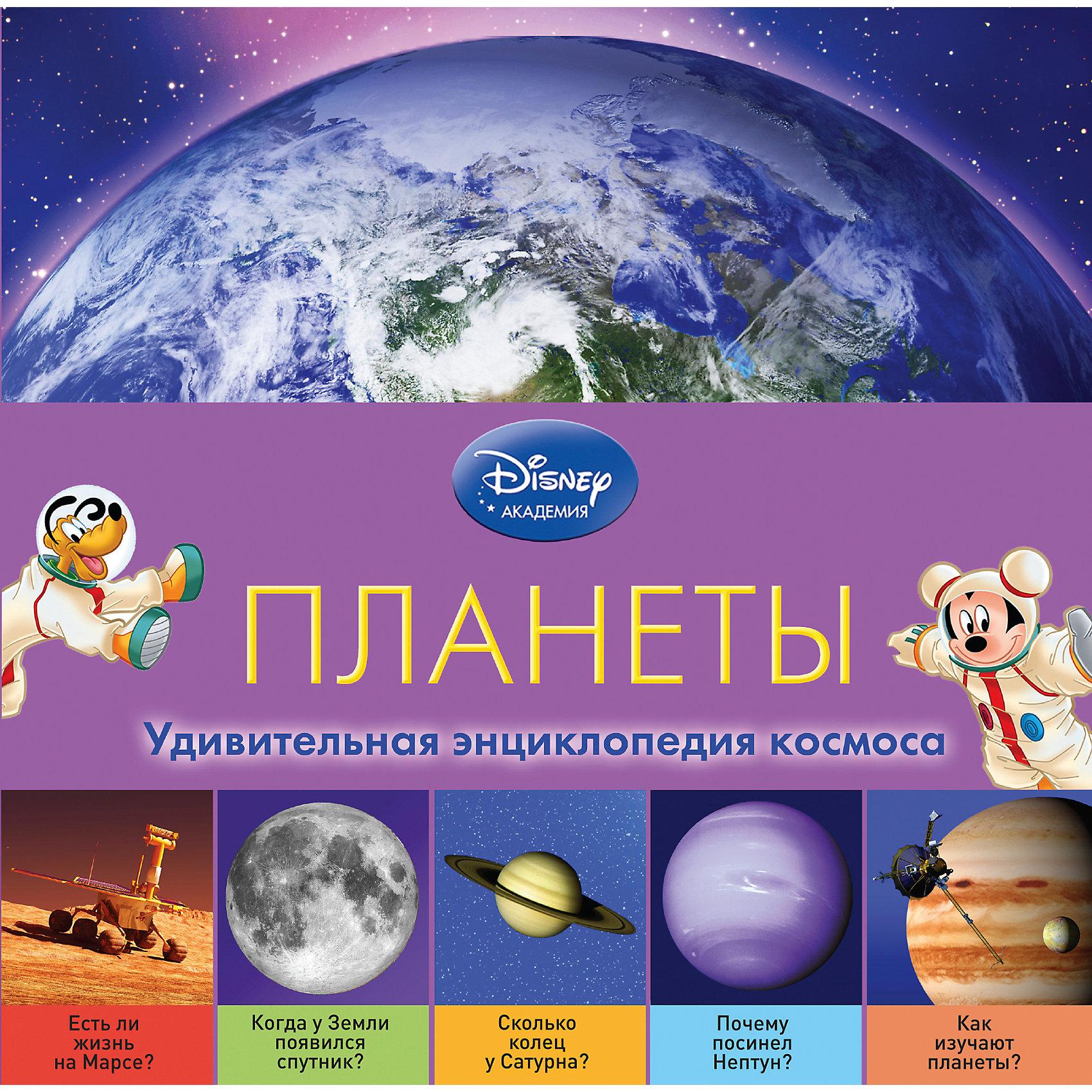 Энциклопедия Планеты, DisneyГерои Disney приглашают маленьких читателей в невероятное путешествие по планетам Солнечной системы. В компании любимых персонажей ребёнок узнает о том, почему Меркурий покрыт кратерами, а Венера – вулканами; правда ли, что у Сатурна больше шестидесяти лун; где на Земле можно разыскать следы астероидов и многое-многое другое. Малыша ждут не только любопытнейшие факты, изложенные доступным и увлекательным языком, но и восхитительные фотографии – большие, яркие и красочные. Благодаря этой книге ребёнок разовьёт познавательные способности, кругозор и структурное мышление, а также получит первый опыт работы с энциклопедической литературой.<br><br>Дополнительная информация:<br><br>- Формат: 21,5х21,5 см.<br>- Переплет: твердый<br>- Иллюстрации: цветные.<br>- Количество страниц: 40 стр.<br>- Автор: Fraknoi Andrew<br>- Редактор: Жилинская А.<br><br>Энциклопедию Звёзды, Disney, (Дисней) можно купить в нашем магазине.<br><br>Ширина мм: 220<br>Глубина мм: 215<br>Высота мм: 11<br>Вес г: 326<br>Возраст от месяцев: 84<br>Возраст до месяцев: 132<br>Пол: Унисекс<br>Возраст: Детский<br>SKU: 4047782