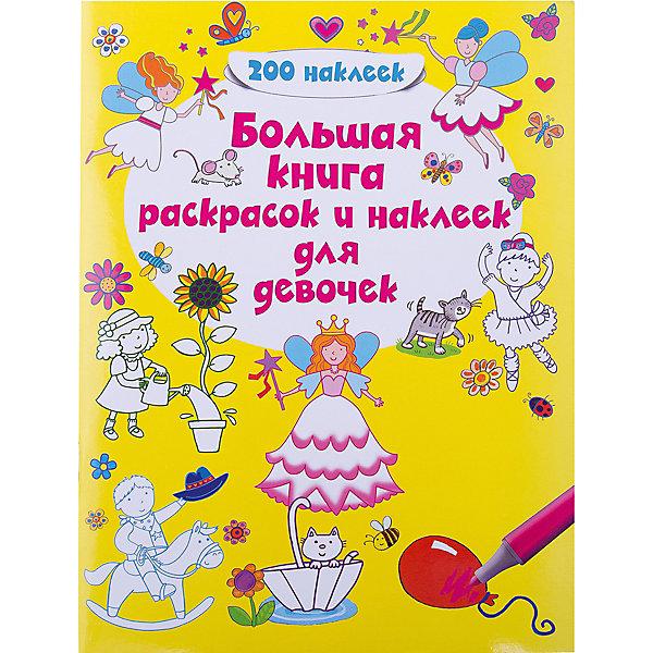 Большая книга раскрасок и наклеек для девочекКнижки с наклейками<br>Веселые раскраски и 200 нарядов-наклеек - любая девочка придет в восторг от такого подарка. <br><br>Дополнительная информация:<br><br>- Формат: 29х21 см.<br>- Переплет: мягкий.<br>- Иллюстрации: цветные, черно-белые. <br>- Количество страниц: 48 стр.<br>- Переводчик: Волченко Ю. С.<br>- Редактор: Саломатина Е. И.<br>- Комплектация: книга, наклейки (8 листов).<br><br>Большую книгу раскрасок и наклеек для девочек можно купить в нашем магазине.<br>Ширина мм: 290; Глубина мм: 217; Высота мм: 10; Вес г: 240; Возраст от месяцев: 48; Возраст до месяцев: 72; Пол: Женский; Возраст: Детский; SKU: 4047785;
