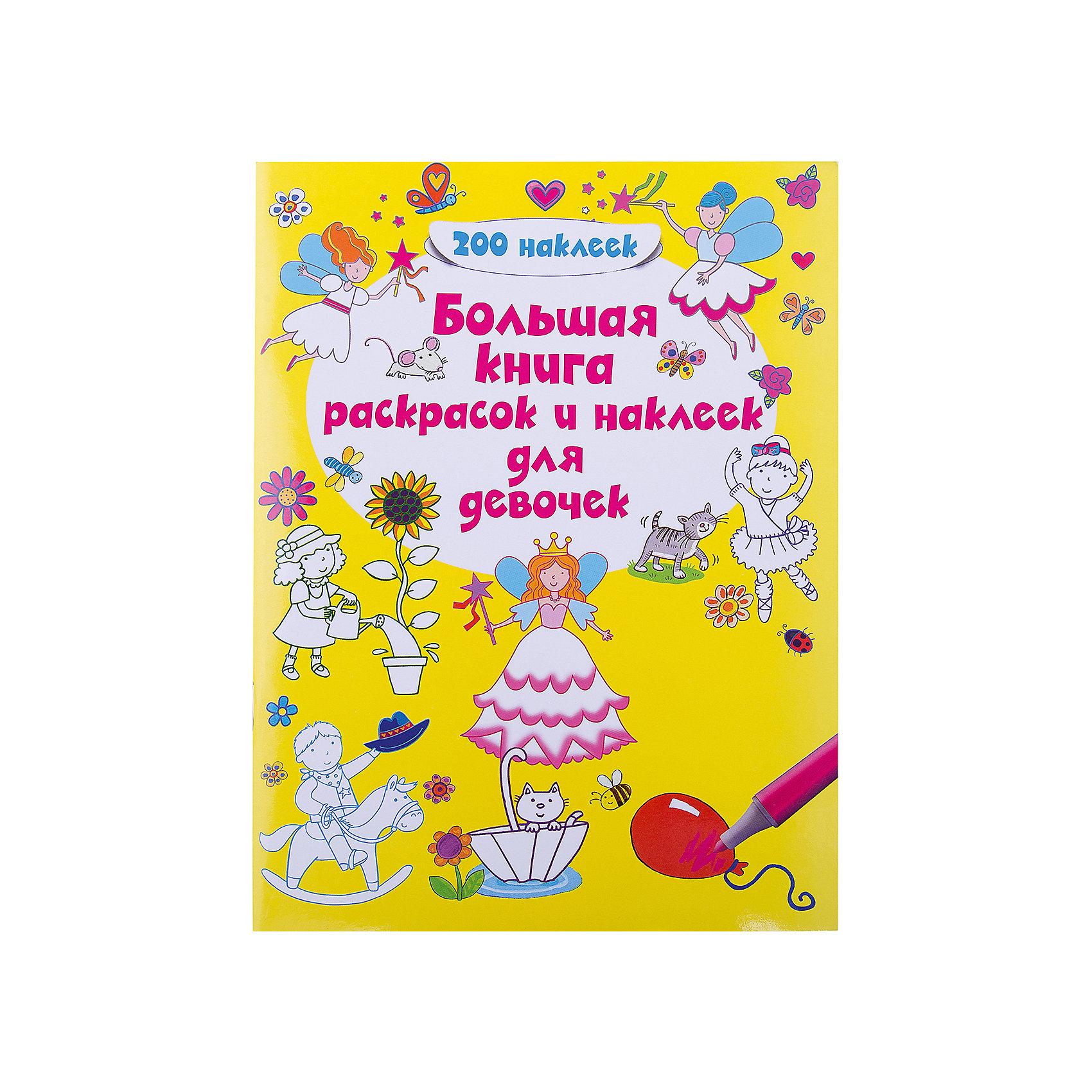 Большая книга раскрасок и наклеек для девочекТворчество для малышей<br>Веселые раскраски и 200 нарядов-наклеек - любая девочка придет в восторг от такого подарка. <br><br>Дополнительная информация:<br><br>- Формат: 29х21 см.<br>- Переплет: мягкий.<br>- Иллюстрации: цветные, черно-белые. <br>- Количество страниц: 48 стр.<br>- Переводчик: Волченко Ю. С.<br>- Редактор: Саломатина Е. И.<br>- Комплектация: книга, наклейки (8 листов).<br><br>Большую книгу раскрасок и наклеек для девочек можно купить в нашем магазине.<br><br>Ширина мм: 290<br>Глубина мм: 217<br>Высота мм: 10<br>Вес г: 240<br>Возраст от месяцев: 48<br>Возраст до месяцев: 72<br>Пол: Женский<br>Возраст: Детский<br>SKU: 4047785