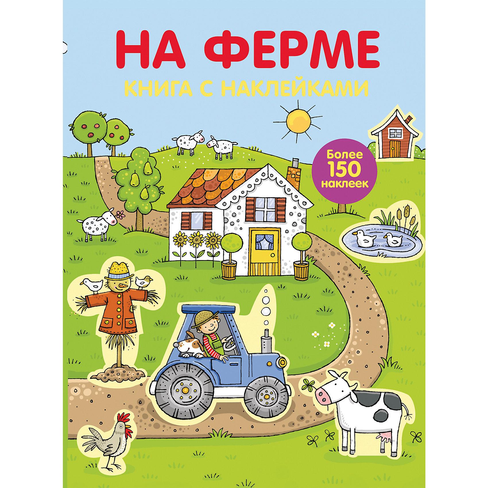 Книга с наклейками На фермеТворчество для малышей<br>Сто наклеек и веселые задания  надолго увлекут малыша и познакомят его с животными, которые живут на ферме. <br><br>Дополнительная информация:<br><br>- Формат: 28х21 см.<br>- Переплет: мягкий.<br>- Иллюстрации: цветные.<br>- Количество страниц: 16 стр.<br>- Переводчик: Доронина Е. А.<br><br>Книгу с наклейками На ферме можно купить в нашем магазине.<br><br>Ширина мм: 290<br>Глубина мм: 217<br>Высота мм: 10<br>Вес г: 112<br>Возраст от месяцев: 48<br>Возраст до месяцев: 72<br>Пол: Унисекс<br>Возраст: Детский<br>SKU: 4047787