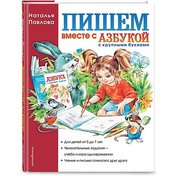 Пишем вместе с Азбукой с крупными буквами, Н.Н. Павлова