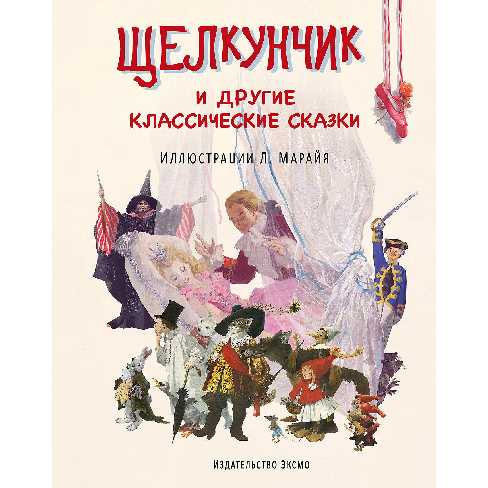 Щелкунчик и другие классические сказки