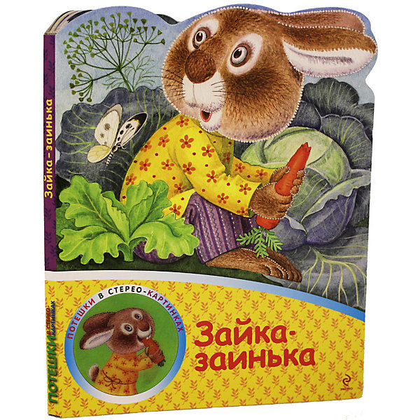 Зайка-заинькаПервые книги малыша<br>В этой книги есть всё, чтобы развлечь вашего малыша в дороге или на улице: уникальная коллекция лучших русских народных потешек, а также забавная стерео-картинка с секретом, в которую спрятан мультфильм!<br><br>Дополнительная информация:<br><br>- Формат: 23х18 см.<br>- Переплет: картон<br>- Иллюстрации: цветные.<br>- Количество страниц: 10 стр.<br>- Иллюстратор: Красовская И.<br><br>Книгу Зайка-заинька можно купить в нашем магазине.<br><br>Ширина мм: 230<br>Глубина мм: 180<br>Высота мм: 8<br>Вес г: 226<br>Возраст от месяцев: 0<br>Возраст до месяцев: 36<br>Пол: Унисекс<br>Возраст: Детский<br>SKU: 4047804