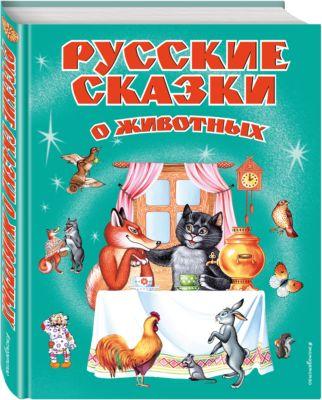 Эксмо Русские сказки о животных