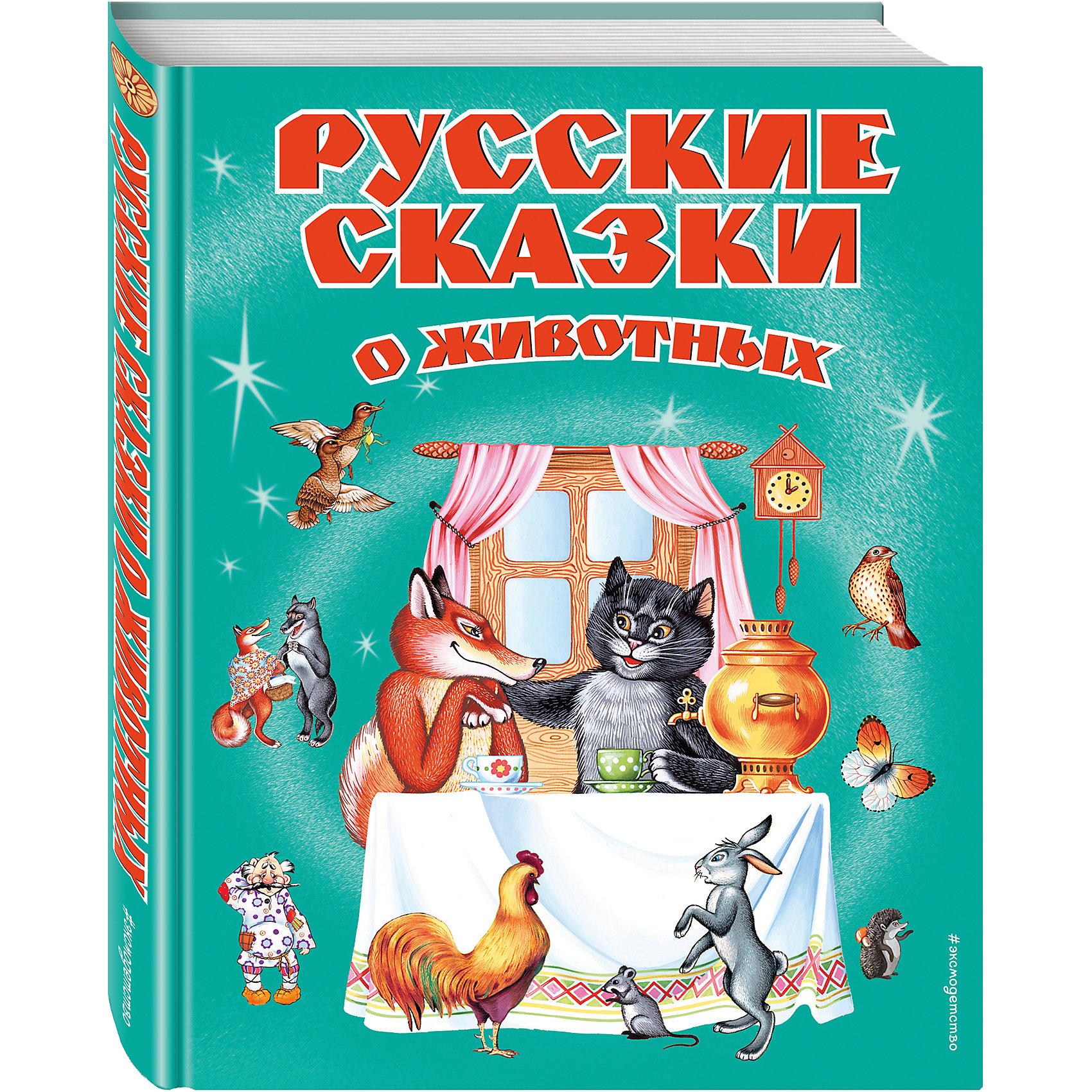 Русские сказки о животныхСказки<br>В эту красочно иллюстрированную книгу вошли сказки о животных, любимые многими поколениями малышей. Русские сказки учат состраданию и справедливости, в них добро всегда побеждает зло - прекрасный вариант для семейного чтения. Яркие цветные иллюстрации обязательно привлекут внимание детей и сделают процесс чтения еще более интересным и увлекательным. <br><br>Дополнительная информация:<br><br>- Формат: 26,5х20,5 см.<br>- Переплет: твердый.<br>- Иллюстрации: цветные.<br>- Количество страниц: 136 стр.<br>- Иллюстраторы:   А. Басюбина, Ел.Здорнова, В. Куркулина.<br>- В книге 11 сказок: Л.Н. Толстой Три медведя, Гуси-лебеди, Д.Н. Мамин-Сибиряк Серая Шейка, В.М. Гаршин Лягушка-путешественница, Котофей Иванович, Коза-дереза, Лисичка-сестричка и волк, Медведь - липовая нога, Волк и семеро козлят, Петушок и чудо-меленка, Лиса и дрозд.<br><br>Русские сказки о животных можно купить в нашем магазине.<br><br>Ширина мм: 265<br>Глубина мм: 205<br>Высота мм: 20<br>Вес г: 738<br>Возраст от месяцев: 60<br>Возраст до месяцев: 72<br>Пол: Унисекс<br>Возраст: Детский<br>SKU: 4047806
