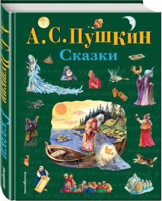 Эксмо Сказки, А.С. Пушкин