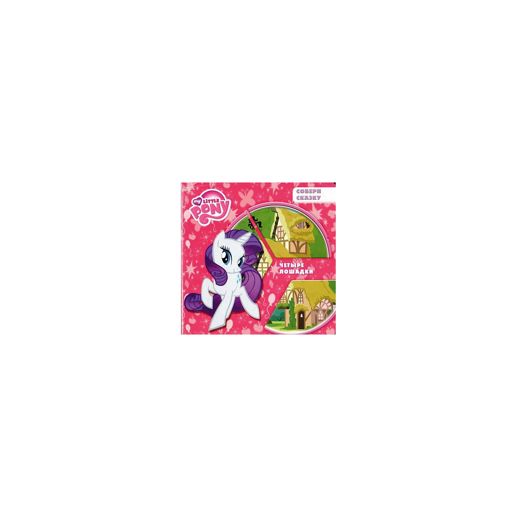 Развивающая книга Четыре лошадки, My little PonyЭта развивающая книжка с любимыми героями  My little Pony ( Моя маленькая Пони) обязательно понравится детям. Фигурные элементы картинок можно вынимать и собирать сценки из мультфильмов. Собрав все картинки, ребёнок сможет ответить на интересные вопросы по ним. Заниматься с такой книжкой невероятно интересно, к тому же она поможет развить мелкую моторику и внимание, так необходимые для дальнейшего обучения в школе. <br><br>Дополнительная информация:<br><br>- Формат: 13х16,5см.<br>- Переплет: мягкий.<br>- Иллюстрации: черно-белые, цветные.<br>- Количество страниц: 6 стр.<br>- Редактор: Баталина В.<br><br>Развивающую книгу Четыре лошадки, My little Pony (Май Литл Пони) можно купить в нашем магазине.<br><br>Ширина мм: 130<br>Глубина мм: 165<br>Высота мм: 14<br>Вес г: 297<br>Возраст от месяцев: 48<br>Возраст до месяцев: 72<br>Пол: Женский<br>Возраст: Детский<br>SKU: 4047827