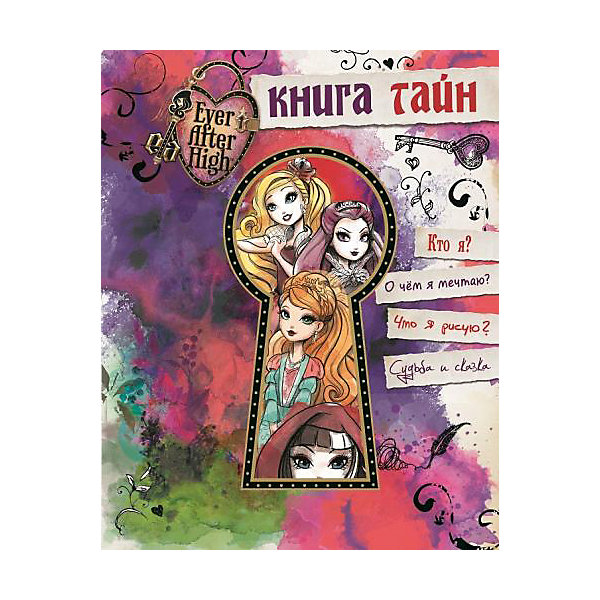 Книга с наклейками Книга тайн, Ever After High