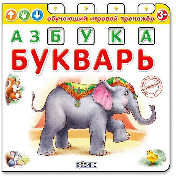 Обучающий игровой тренажер Азбука-БукварьАзбуки<br>Обучающий игровой тренажер Азбука-Букварь – это не просто азбука, а настоящий игровой тренажер, который поможет ребенку выучить буквы.<br>Обучающий тренажёр Азбука-Букварь – уникальная технология, разработанная детскими психологами и позволяющая улучшать память, внимание, мышление и логические способности, готовить детей к школе. С помощью этой книги вашему ребенку будет гораздо легче и проще освоить алфавит и обучаться чтению в процессе веселой игры. На каждом развороте книги имеется крупно изображенные буквы, забавные стихотворения про животных и картинки животных, задания, 4 окошка и четыре подвижных элемента-язычка, на которых есть буквы. Каждой букве посвящено отдельное стихотворение о каком-нибудь животном. Начальные буквы выделены разным цветом, что создаст дополнительные ассоциации и поможет быстрее запомнить алфавит. Полученные знания юный ученик сможет проверить на тренажере. Передвигая язычки, ваш ребенок будет собрать слова из уже изученных букв. Выполняя определённые задания и экспериментируя с тренажёром, ваш малыш будет одновременно играть, и обучаться, а забавные стихи ко всем буквам понравятся ребенку и он быстро и с удовольствием их запомнит. Страницы в книге очень толстые. Они не рвутся, не мнутся и легко переворачиваются.<br><br>Дополнительная информация:<br><br>- Редактор: Наталья Ерофеева<br>- Художник: Г. Белоголовская<br>- Издательство: Робинс<br>- Серия: Обучающий игровой тренажер<br>- Переплет: картон<br>- Оформление: вырубка, выдвигающиеся элементы<br>- Количество страниц: 10 (картон)<br>- Иллюстрации: цветные<br>- Размер: 260 х 260 х 25 мм.<br>- Вес: 855 гр.<br><br>Книгу Обучающий игровой тренажер Азбука-Букварь можно купить в нашем интернет-магазине.<br>Ширина мм: 260; Глубина мм: 260; Высота мм: 25; Вес г: 855; Возраст от месяцев: 36; Возраст до месяцев: 72; Пол: Унисекс; Возраст: Детский; SKU: 4050218;