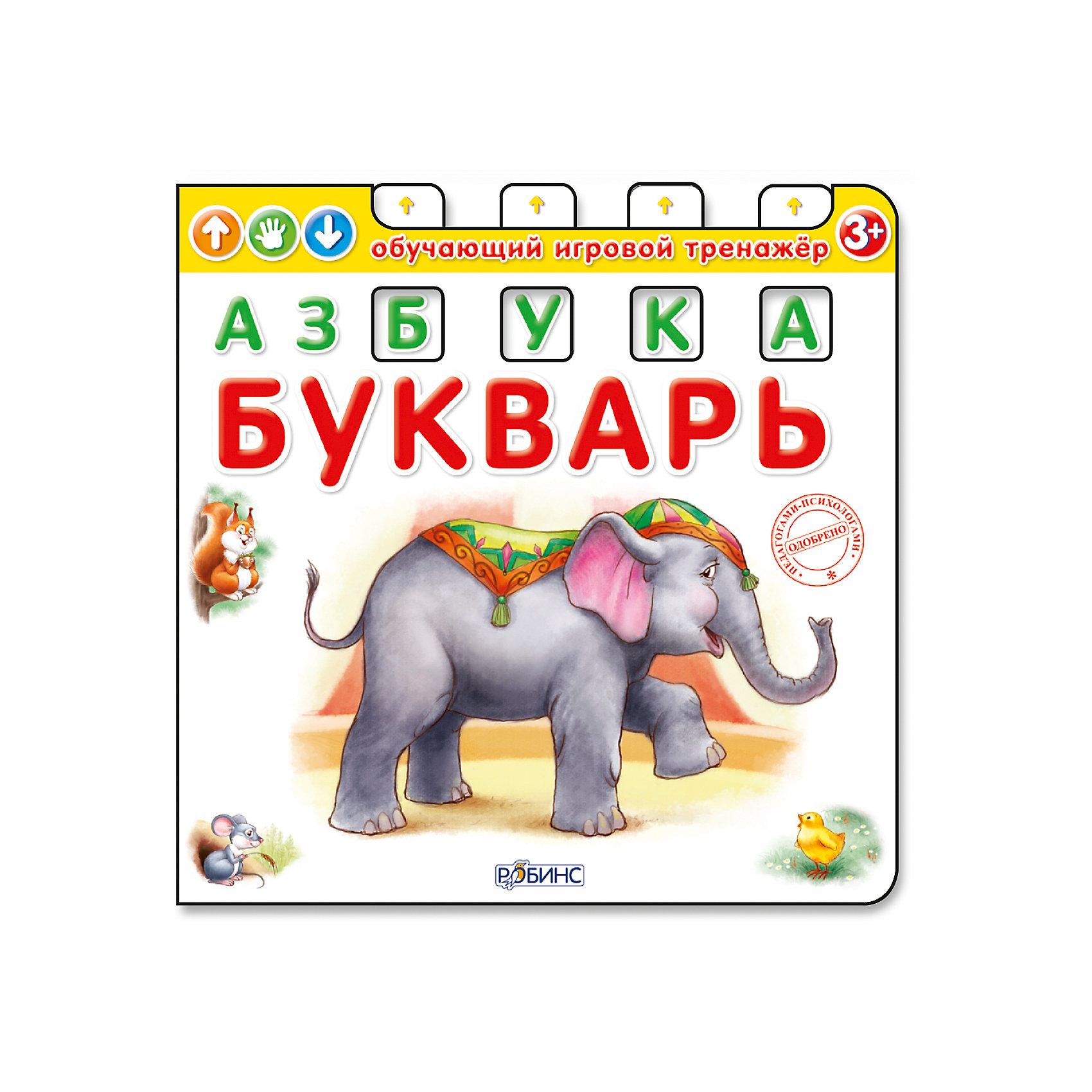 Обучающий игровой тренажер Азбука-БукварьАзбуки<br>Обучающий игровой тренажер Азбука-Букварь – это не просто азбука, а настоящий игровой тренажер, который поможет ребенку выучить буквы.<br>Обучающий тренажёр Азбука-Букварь – уникальная технология, разработанная детскими психологами и позволяющая улучшать память, внимание, мышление и логические способности, готовить детей к школе. С помощью этой книги вашему ребенку будет гораздо легче и проще освоить алфавит и обучаться чтению в процессе веселой игры. На каждом развороте книги имеется крупно изображенные буквы, забавные стихотворения про животных и картинки животных, задания, 4 окошка и четыре подвижных элемента-язычка, на которых есть буквы. Каждой букве посвящено отдельное стихотворение о каком-нибудь животном. Начальные буквы выделены разным цветом, что создаст дополнительные ассоциации и поможет быстрее запомнить алфавит. Полученные знания юный ученик сможет проверить на тренажере. Передвигая язычки, ваш ребенок будет собрать слова из уже изученных букв. Выполняя определённые задания и экспериментируя с тренажёром, ваш малыш будет одновременно играть, и обучаться, а забавные стихи ко всем буквам понравятся ребенку и он быстро и с удовольствием их запомнит. Страницы в книге очень толстые. Они не рвутся, не мнутся и легко переворачиваются.<br><br>Дополнительная информация:<br><br>- Редактор: Наталья Ерофеева<br>- Художник: Г. Белоголовская<br>- Издательство: Робинс<br>- Серия: Обучающий игровой тренажер<br>- Переплет: картон<br>- Оформление: вырубка, выдвигающиеся элементы<br>- Количество страниц: 10 (картон)<br>- Иллюстрации: цветные<br>- Размер: 260 х 260 х 25 мм.<br>- Вес: 855 гр.<br><br>Книгу Обучающий игровой тренажер Азбука-Букварь можно купить в нашем интернет-магазине.<br><br>Ширина мм: 260<br>Глубина мм: 260<br>Высота мм: 25<br>Вес г: 855<br>Возраст от месяцев: 36<br>Возраст до месяцев: 72<br>Пол: Унисекс<br>Возраст: Детский<br>SKU: 4050218
