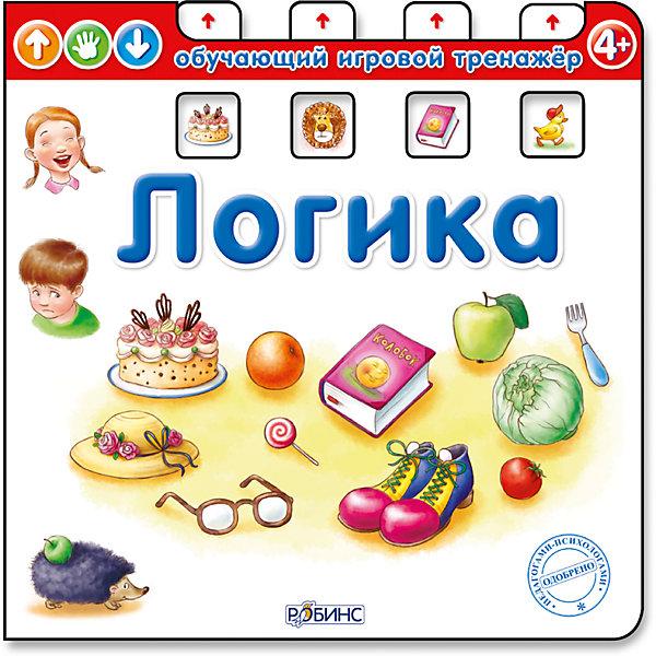 Обучающий игровой тренажер ЛогикаКниги для развития мышления<br>Обучающий игровой тренажер Логика – это необычная книжка-игрушка, в которой собраны логические задачки для детей.<br>Обучающий тренажёр Логика – уникальная технология, разработанная детскими психологами и позволяющая улучшать память, внимание, мышление и логические способности, готовить детей к школе. С помощью этой книги ваш ребенок сможет достичь в логике больших успехов, ведь она сочетает в себе полезную информацию, увлекательные игры и интерактивные задания. Каждый разворот посвящен логической паре типа противоположности, равное и прочее или задачке, в которой ребенку надо будет разобраться. На каждой странице книги имеются 4 окошка и 4 подвижных элемента-язычка, на которых есть картинки. Передвигая язычки, ваш ребенок будет собрать в окошках логические ряды и правильную последовательность из картинок. В книге встречаются и обычные задания, например: игра «Съедобное-несъедобное» или игра, в которой нужно показать на картинке лишние предметы. Кроме того все задания очень интересны по содержанию, например: найти котят рыжего Барсика и серой Мурки. Ребенку нужно догадаться, какого цвета они могут быть. Еще есть задания на тему противоположностей, устный счет и веселая путаница на картинке. Выполняя определённые задания и экспериментируя с тренажёром, ваш малыш будет одновременно играть, и обучаться. Страницы в книге очень толстые. Они не рвутся, не мнутся и легко переворачиваются.<br><br>Дополнительная информация:<br><br>- Редактор: Наталья Ерофеева<br>- Художник: Г. Белоголовская<br>- Издательство: Робинс<br>- Серия: Обучающий игровой тренажер<br>- Переплет: картон<br>- Оформление: вырубка, выдвигающиеся элементы<br>- Количество страниц: 10 (картон)<br>- Иллюстрации: цветные<br>- Размер: 260 х 260 х 25 мм.<br>- Вес: 855 гр.<br><br>Книгу Обучающий игровой тренажер Логика можно купить в нашем интернет-магазине.<br>Ширина мм: 260; Глубина мм: 250; Высота мм: 25; Вес г: 855; Возраст от месяцев: 48; Возрас